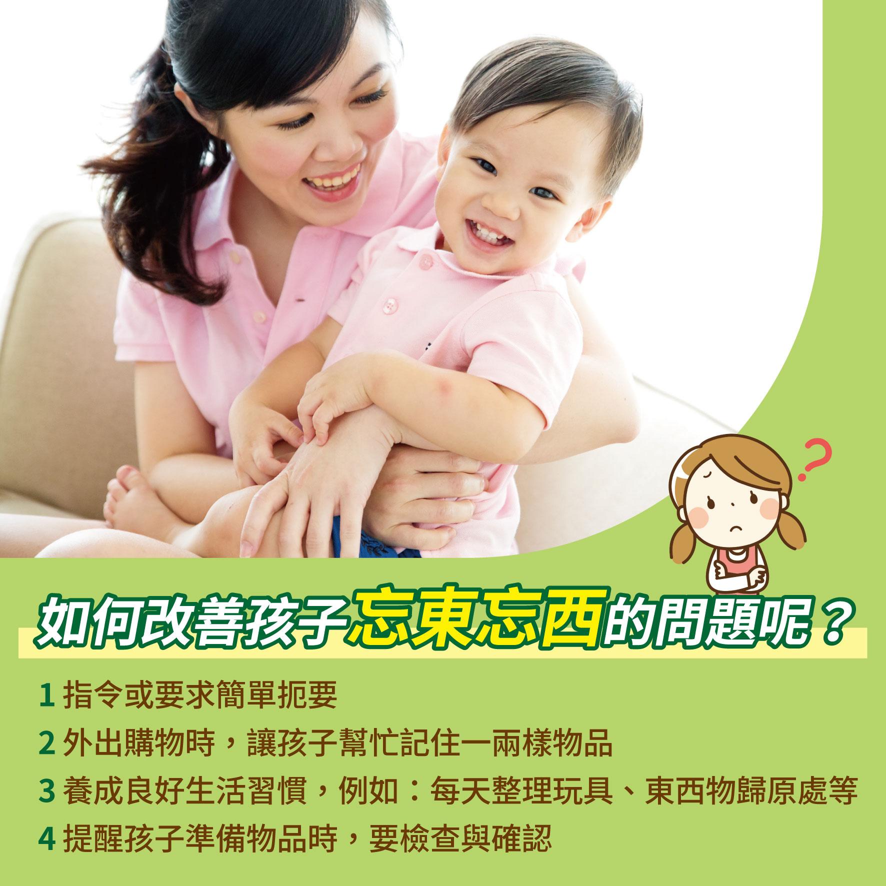 幼兒3歲(第48週)如何改善孩子忘東忘西的問題呢?