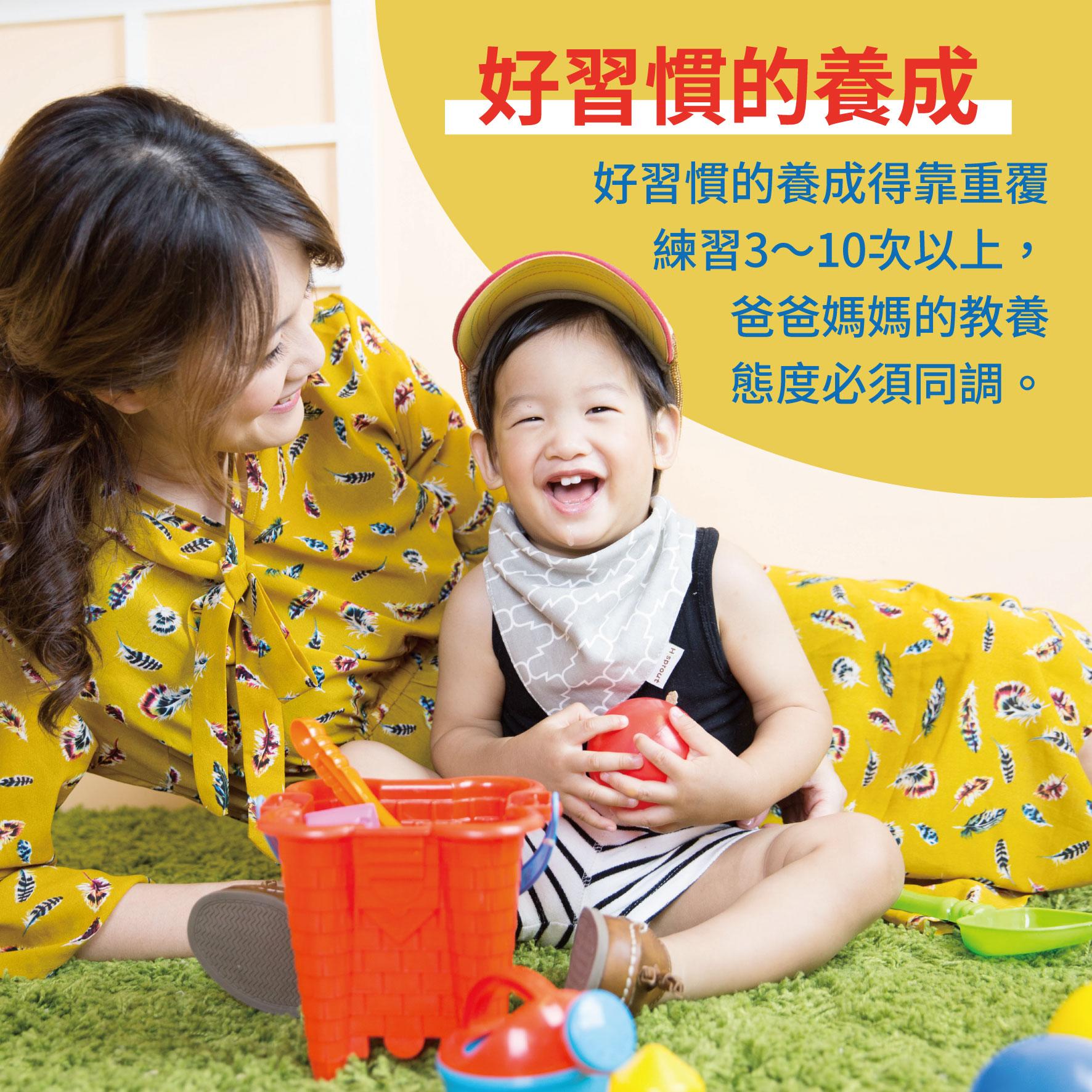 幼兒4歲(第2週)好習慣的養成
