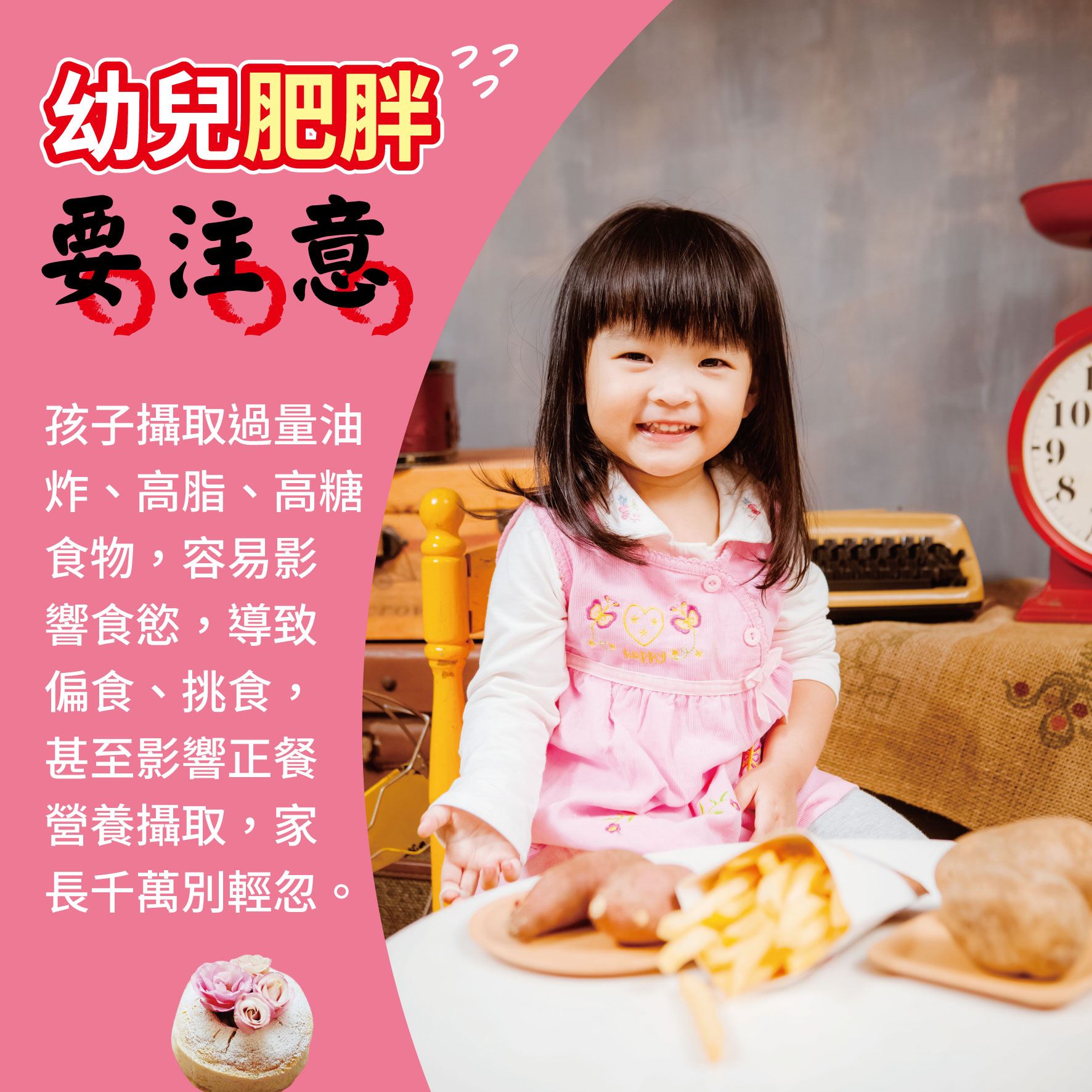 幼兒4歲(第6週)幼兒肥胖要注意