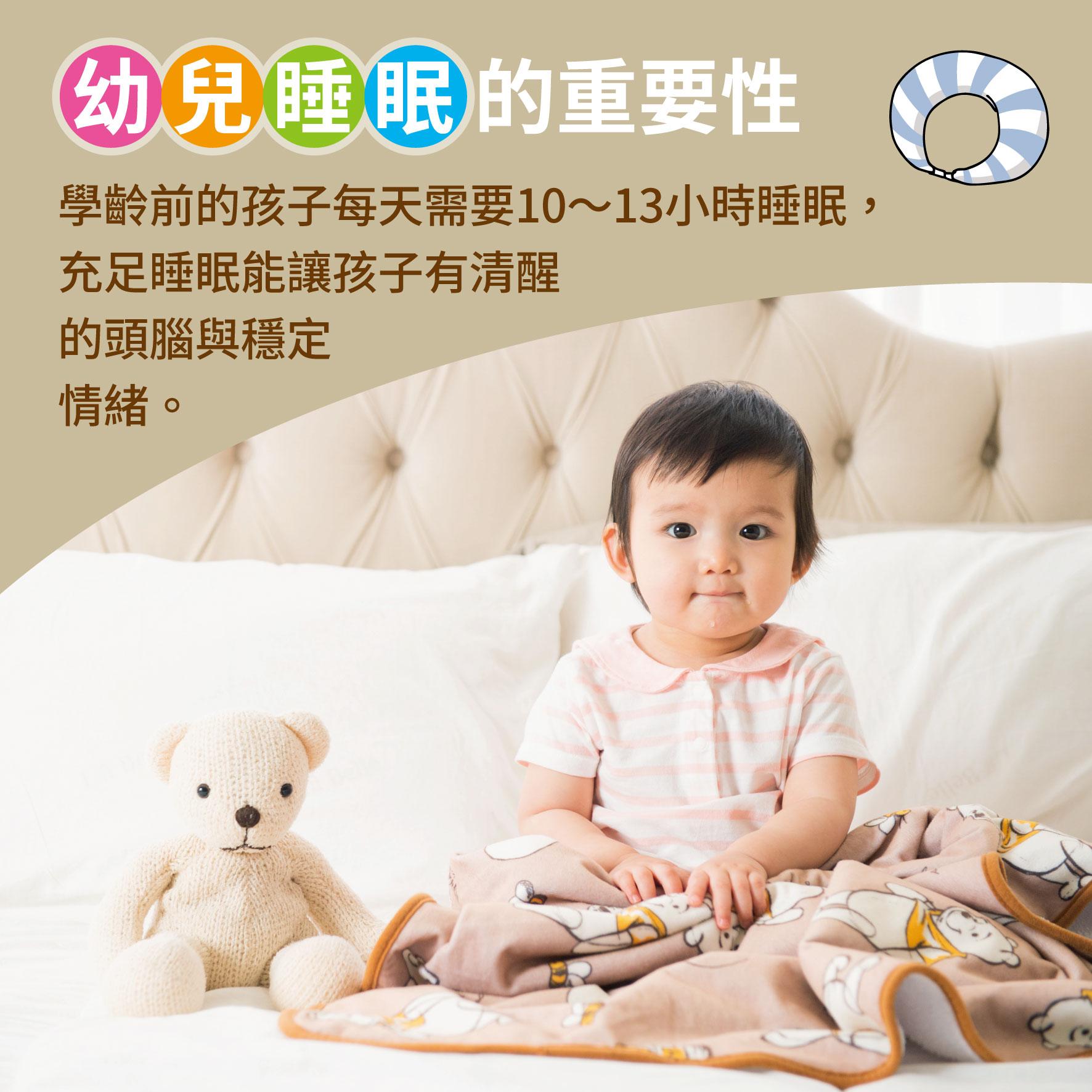 幼兒4歲(第8週)幼兒睡眠的重要性