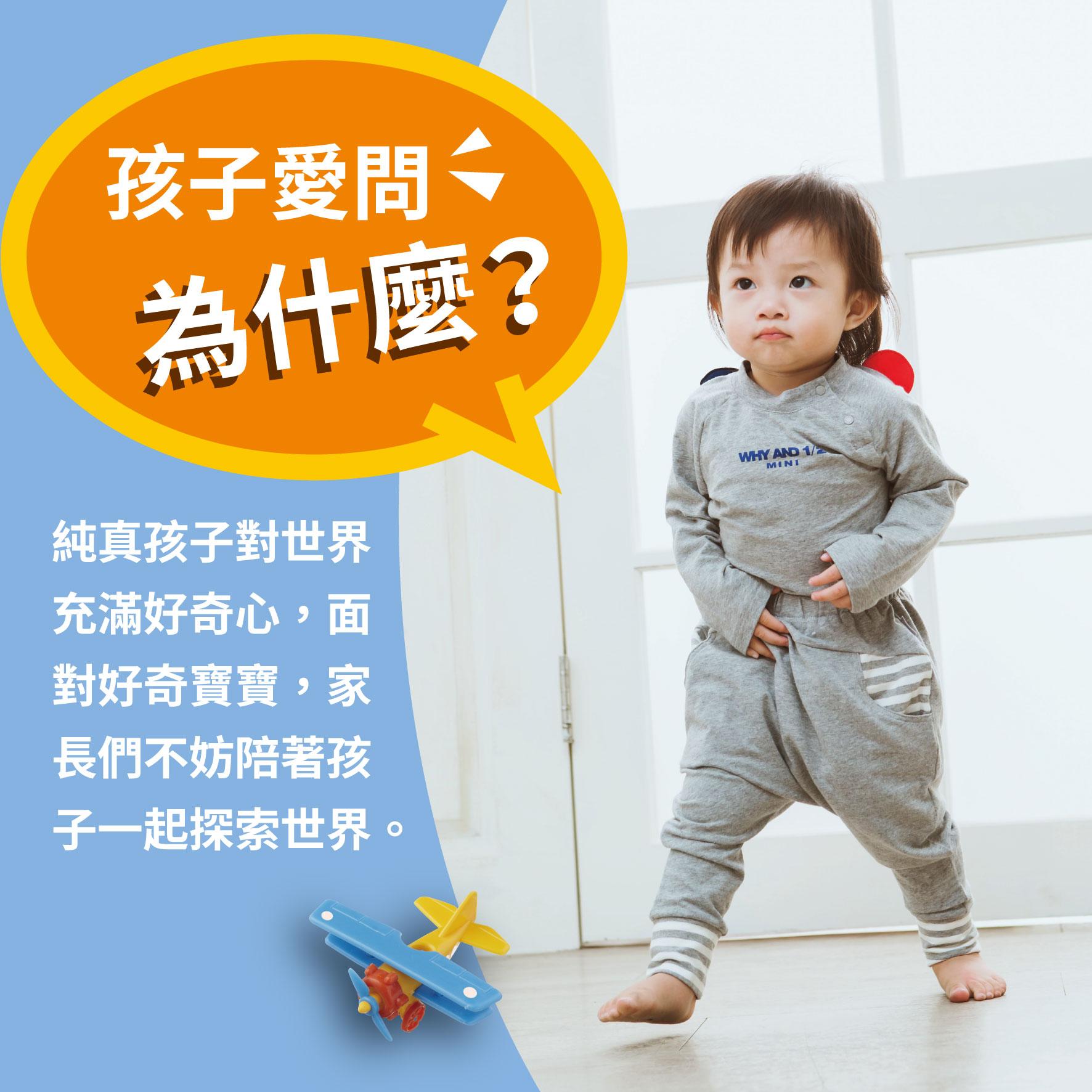 幼兒4歲(第10週)孩子愛問為什麼?