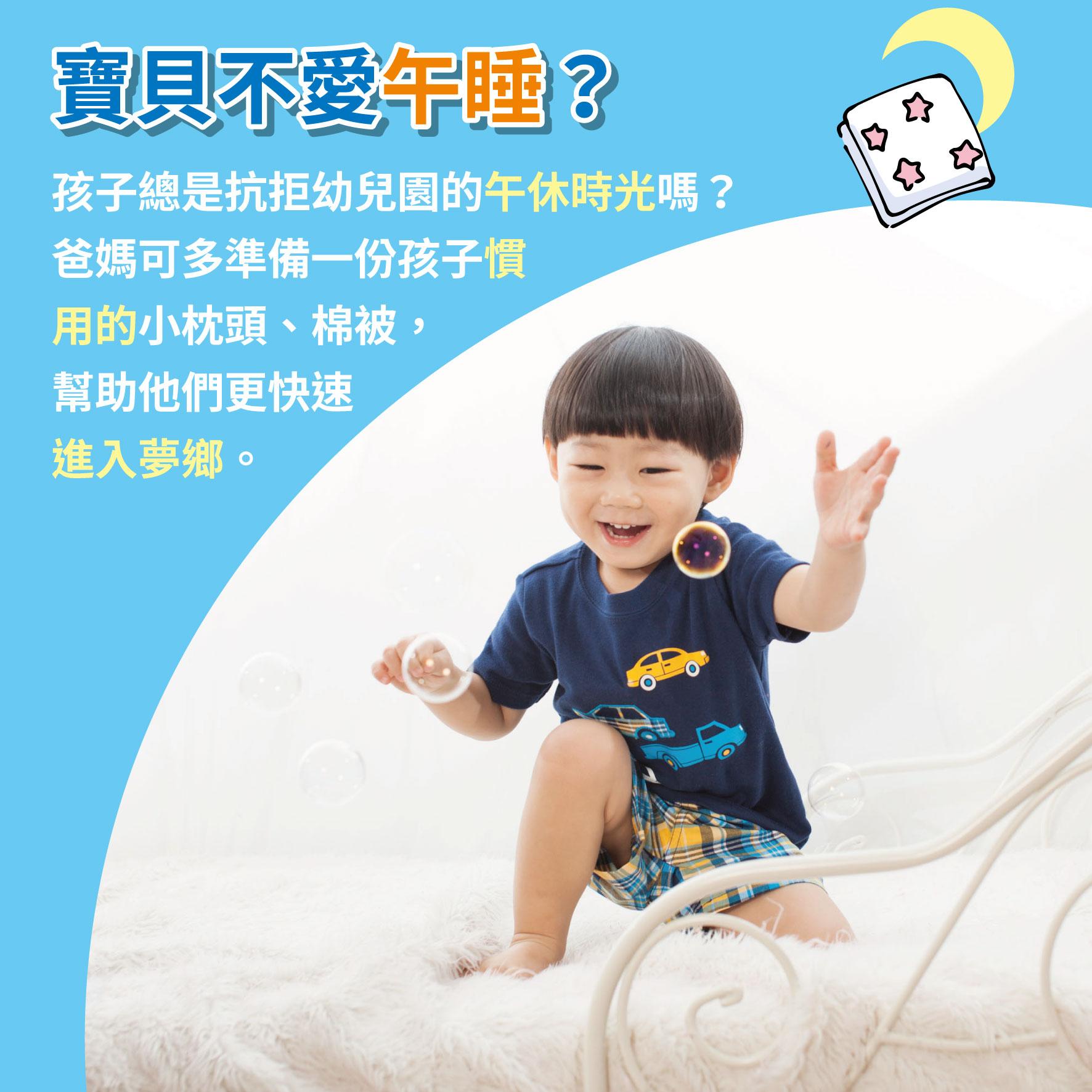 幼兒4歲(第14週)寶貝不愛午睡?