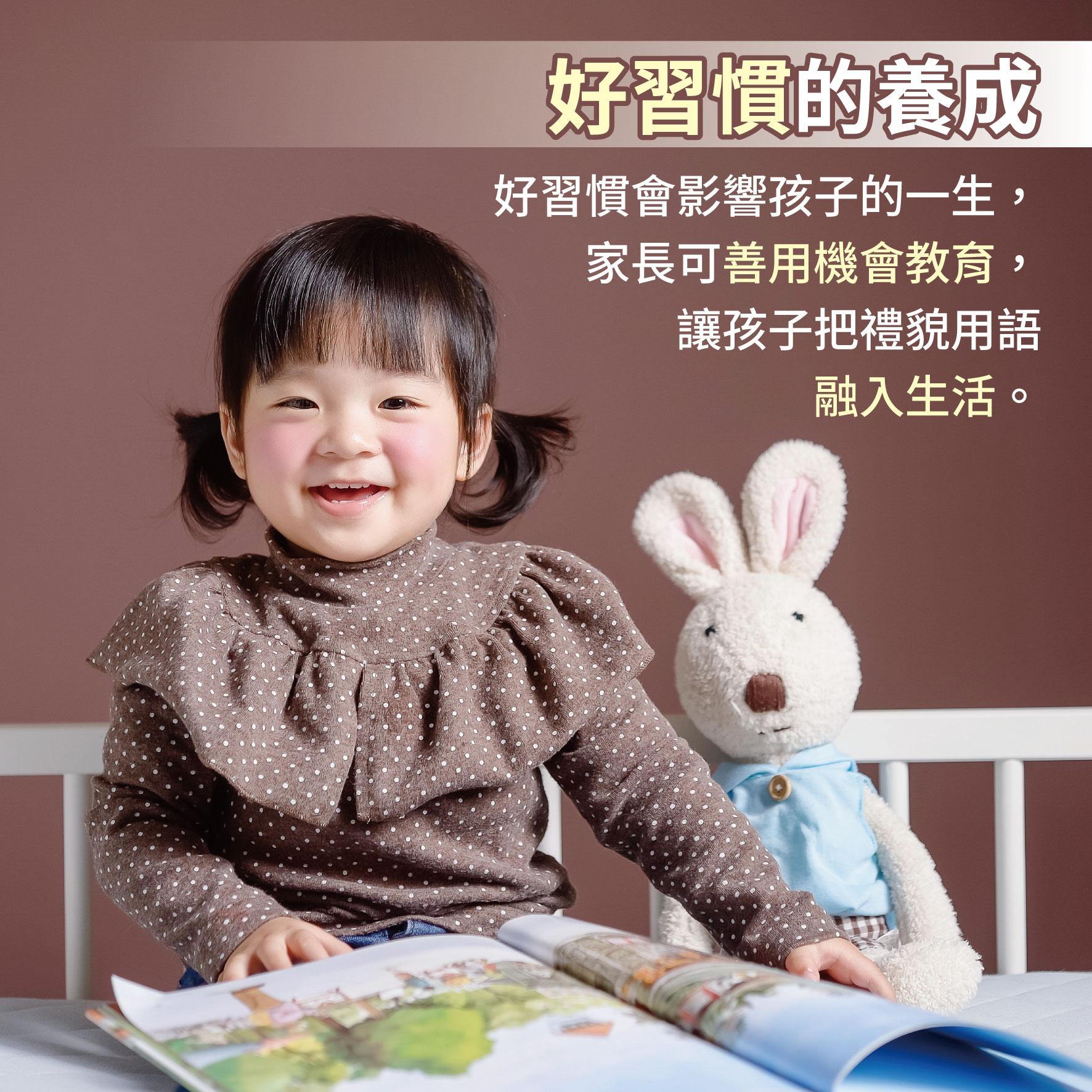 幼兒4歲(第16週)好習慣的養成