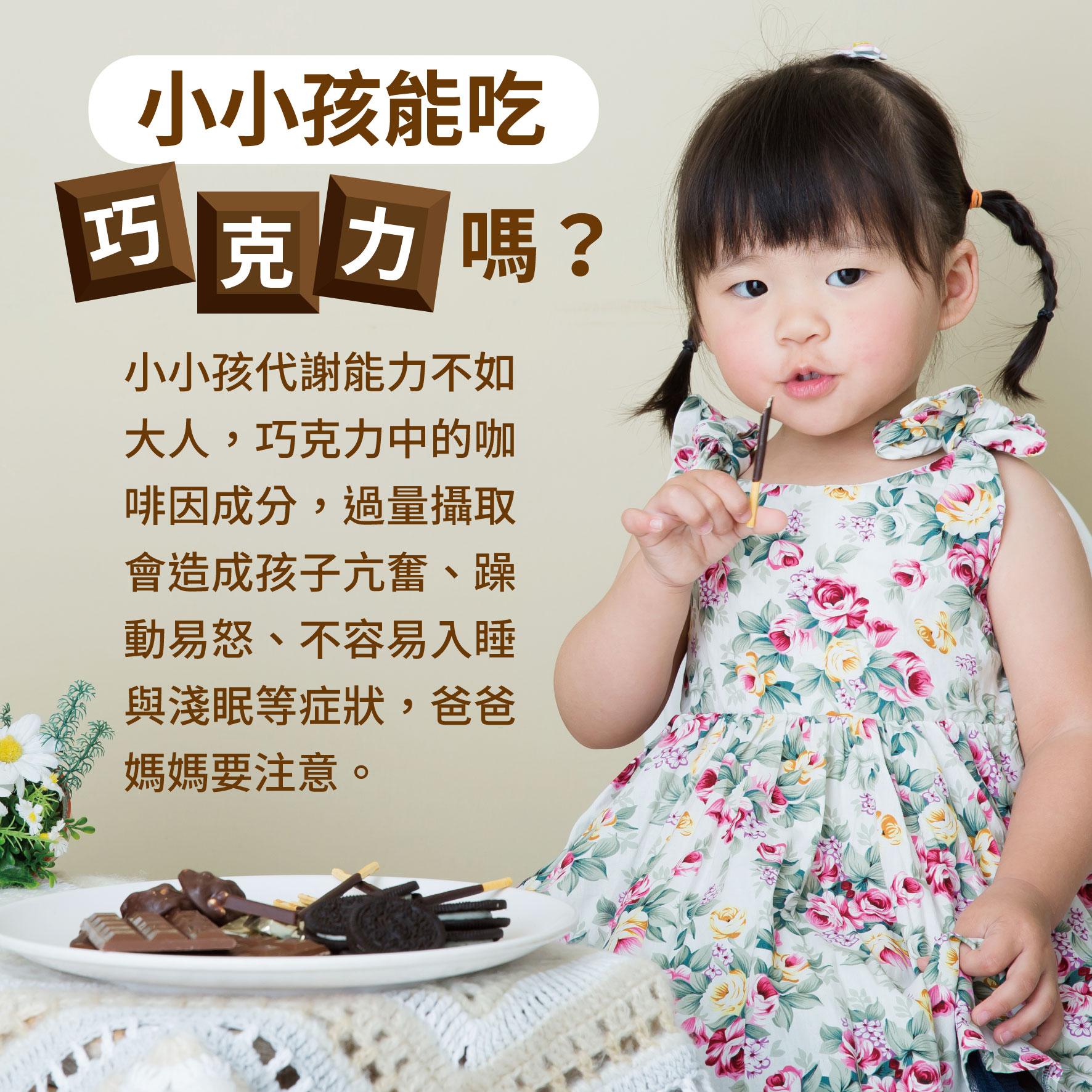 幼兒4歲(第26週)小小孩能吃巧克力嗎?