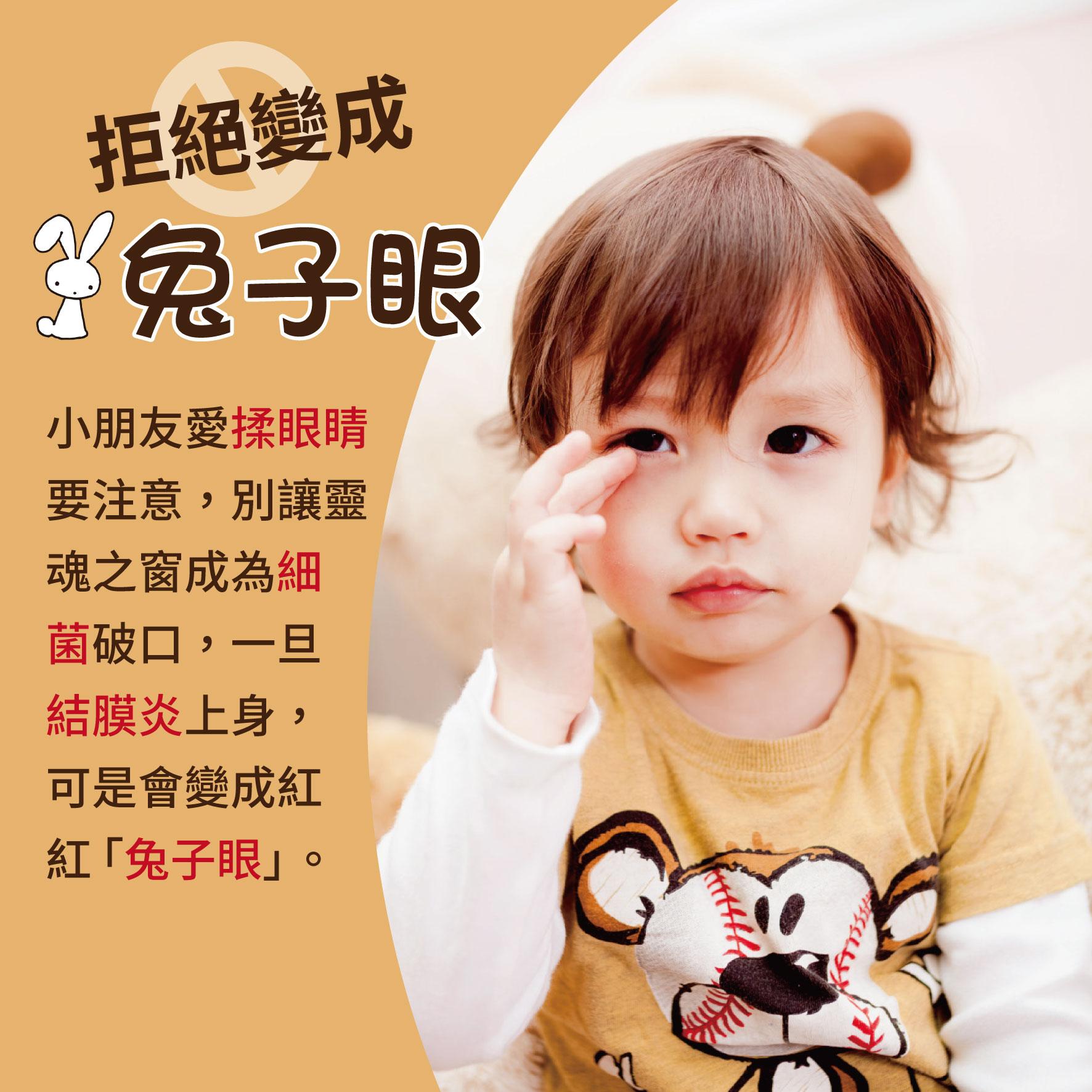 幼兒4歲(第28週)拒絕變成兔子眼