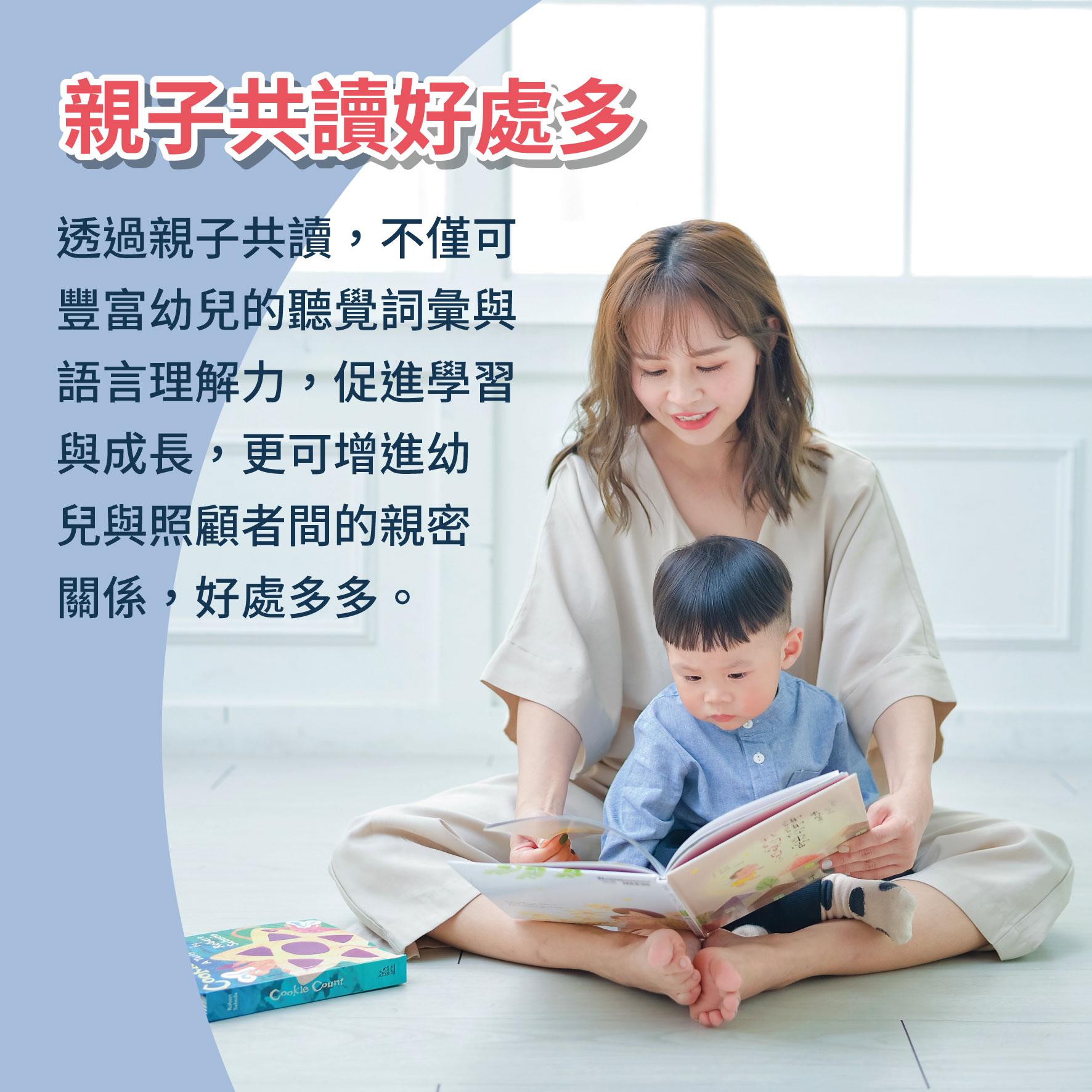 幼兒4歲(第32週)親子共讀好處多