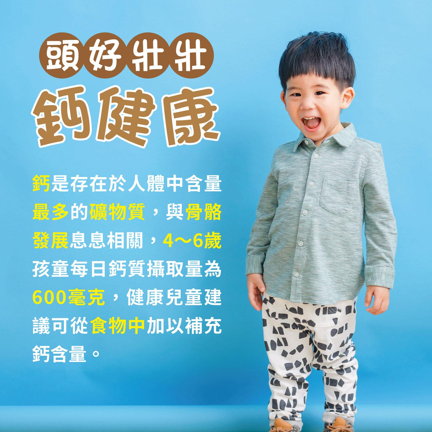幼兒4歲(第34週)頭好壯壯鈣健康