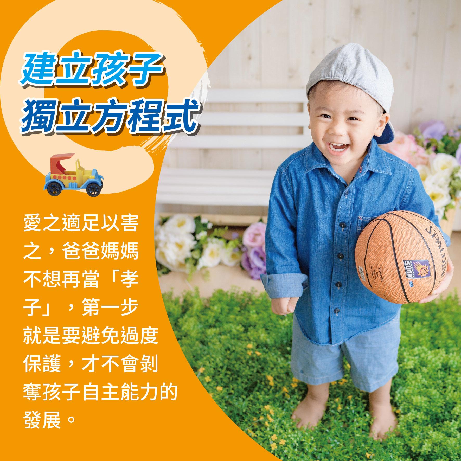 幼兒4歲(第36週)建立孩子獨立方程式
