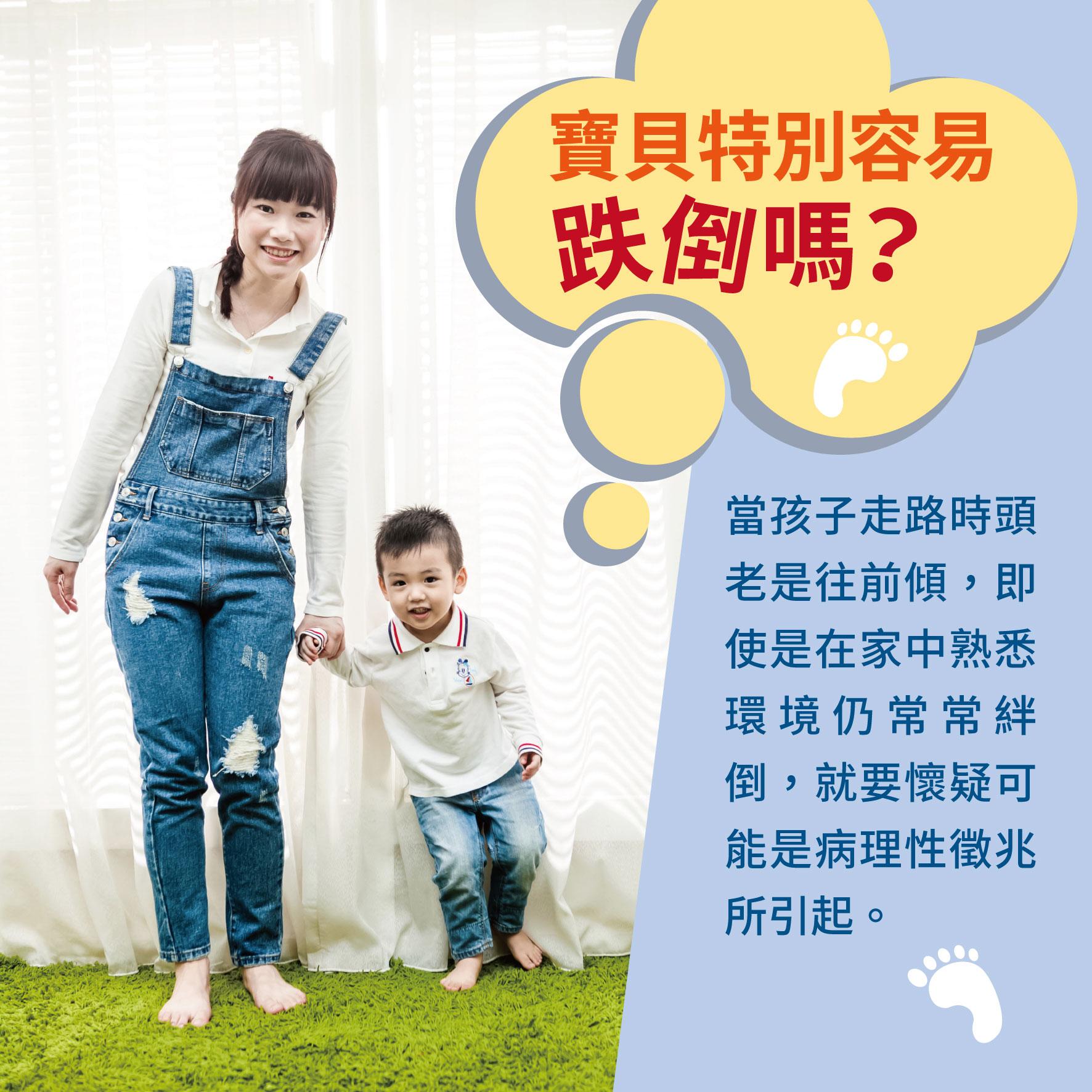 幼兒4歲(第40週)寶貝特別容易跌倒嗎?