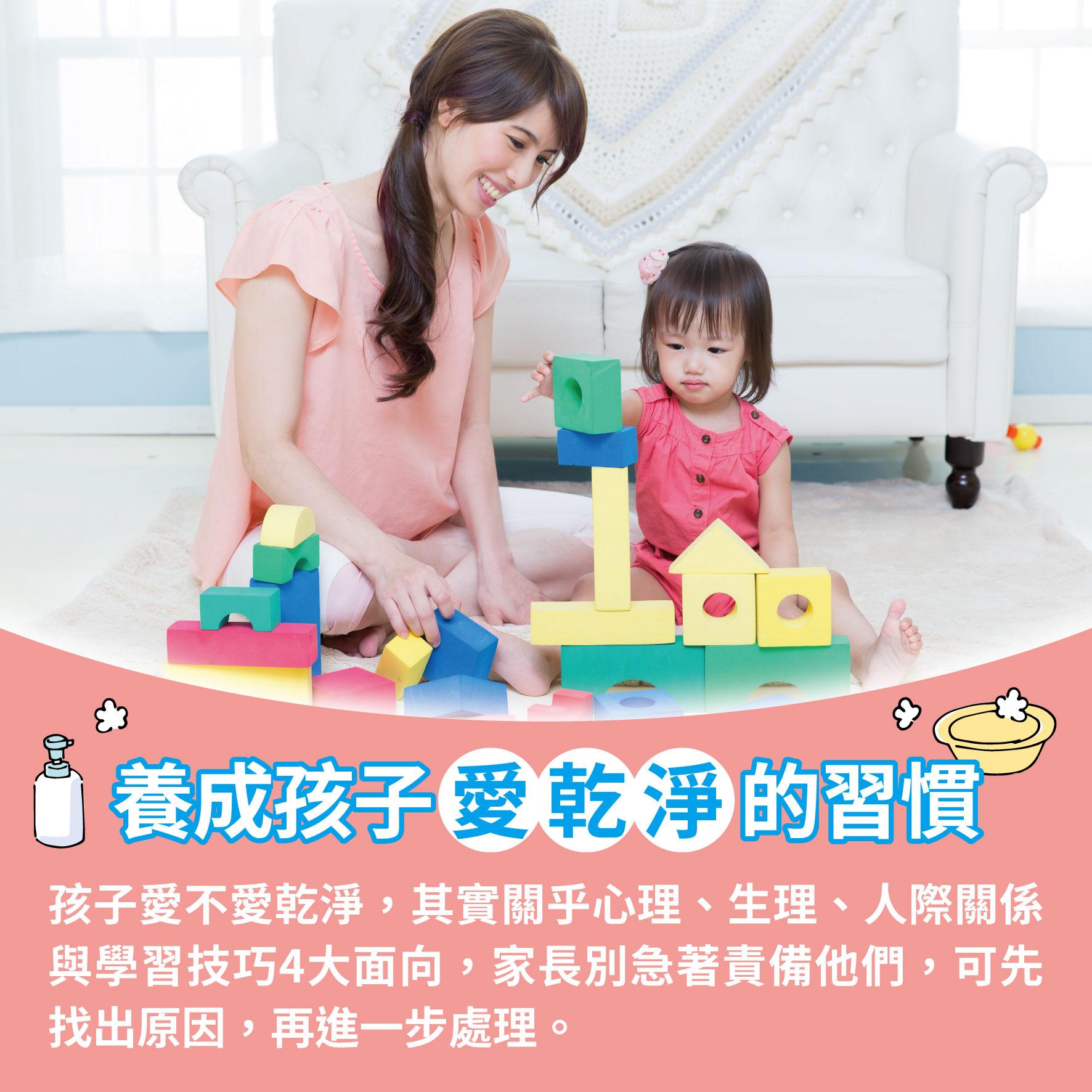 幼兒4歲(第42週)養成孩子愛乾淨的習慣