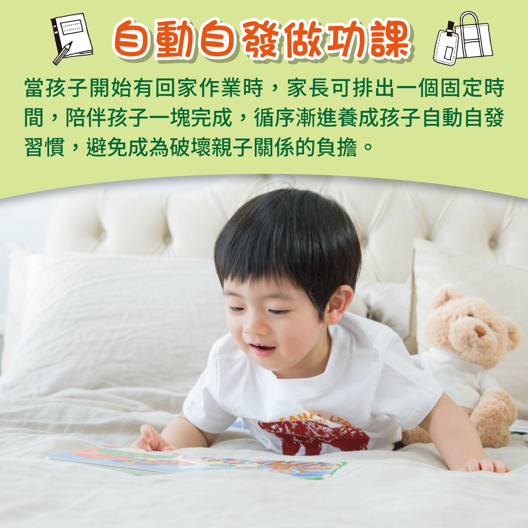 幼兒4歲(第44週)自動自發做功課