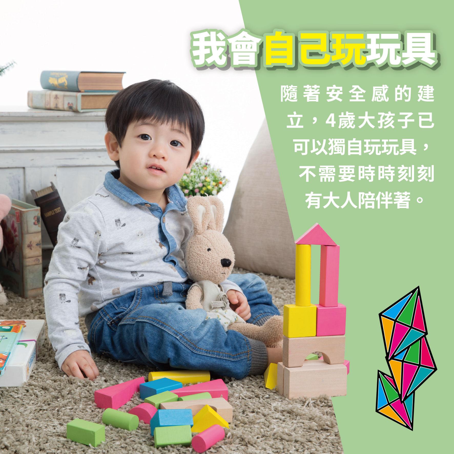 幼兒4歲(第46週)我會自己玩玩具