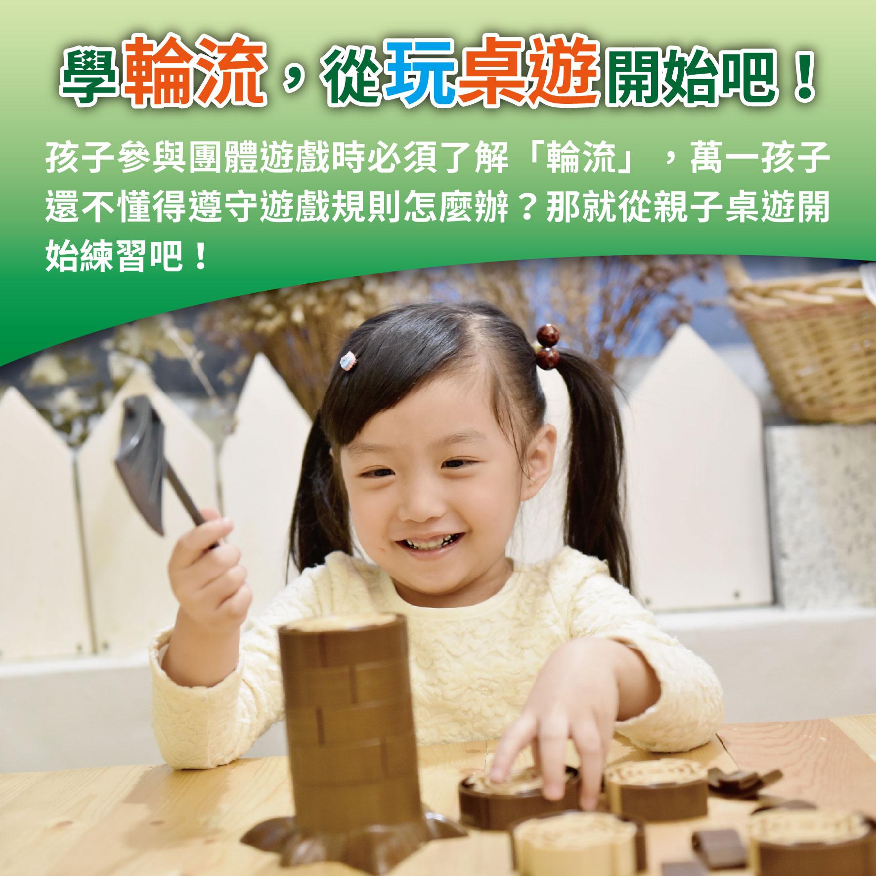 幼兒5歲(第16週)學輪流,從玩桌遊開始吧!
