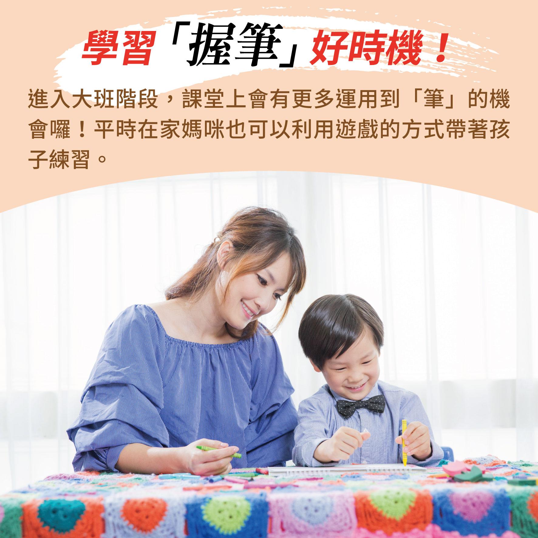 幼兒5歲(第18週)學習「握筆」好時機!