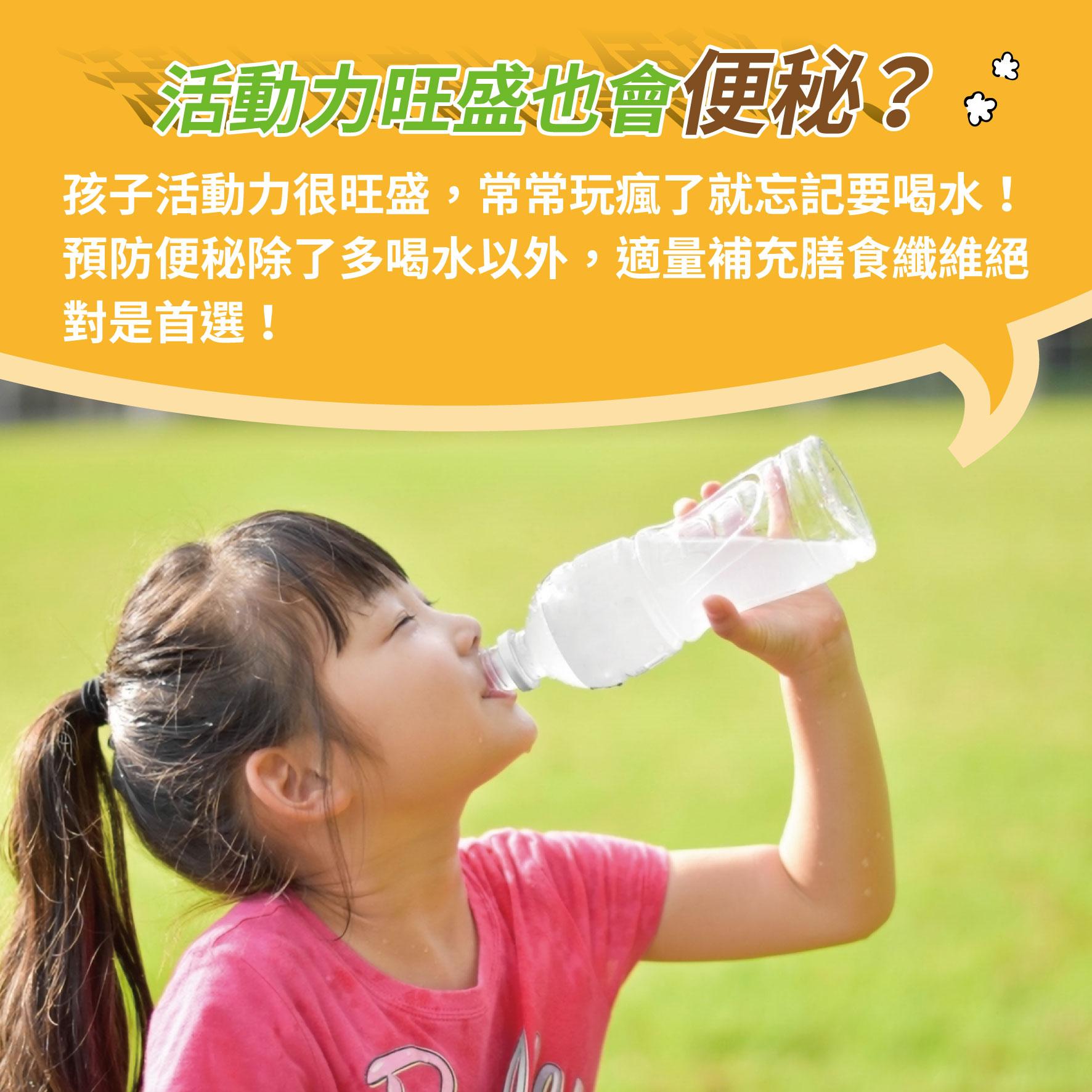幼兒5歲(第24週)活動力旺盛也會便秘?