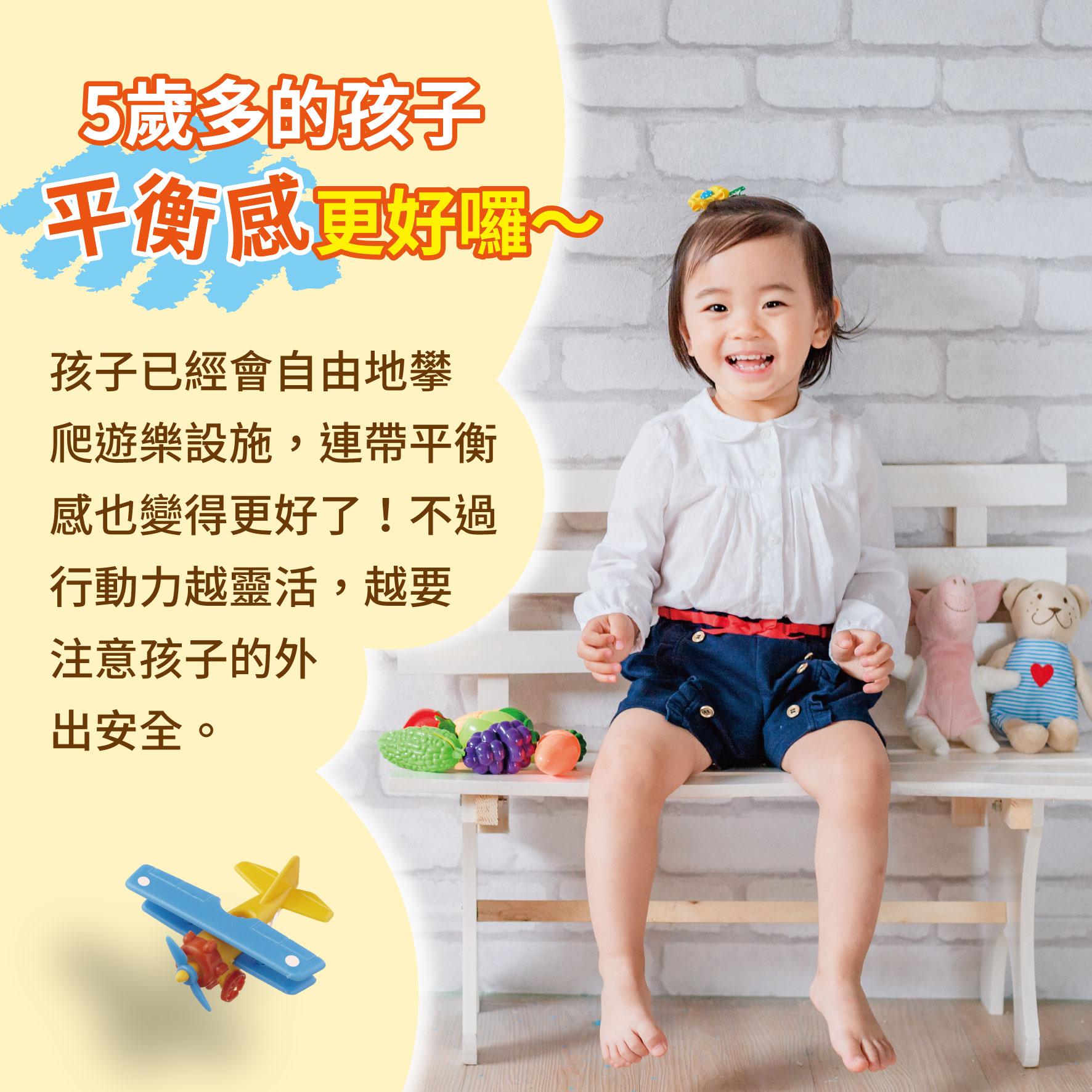 幼兒5歲(第26週)5歲多的孩子 平衡感更好囉~