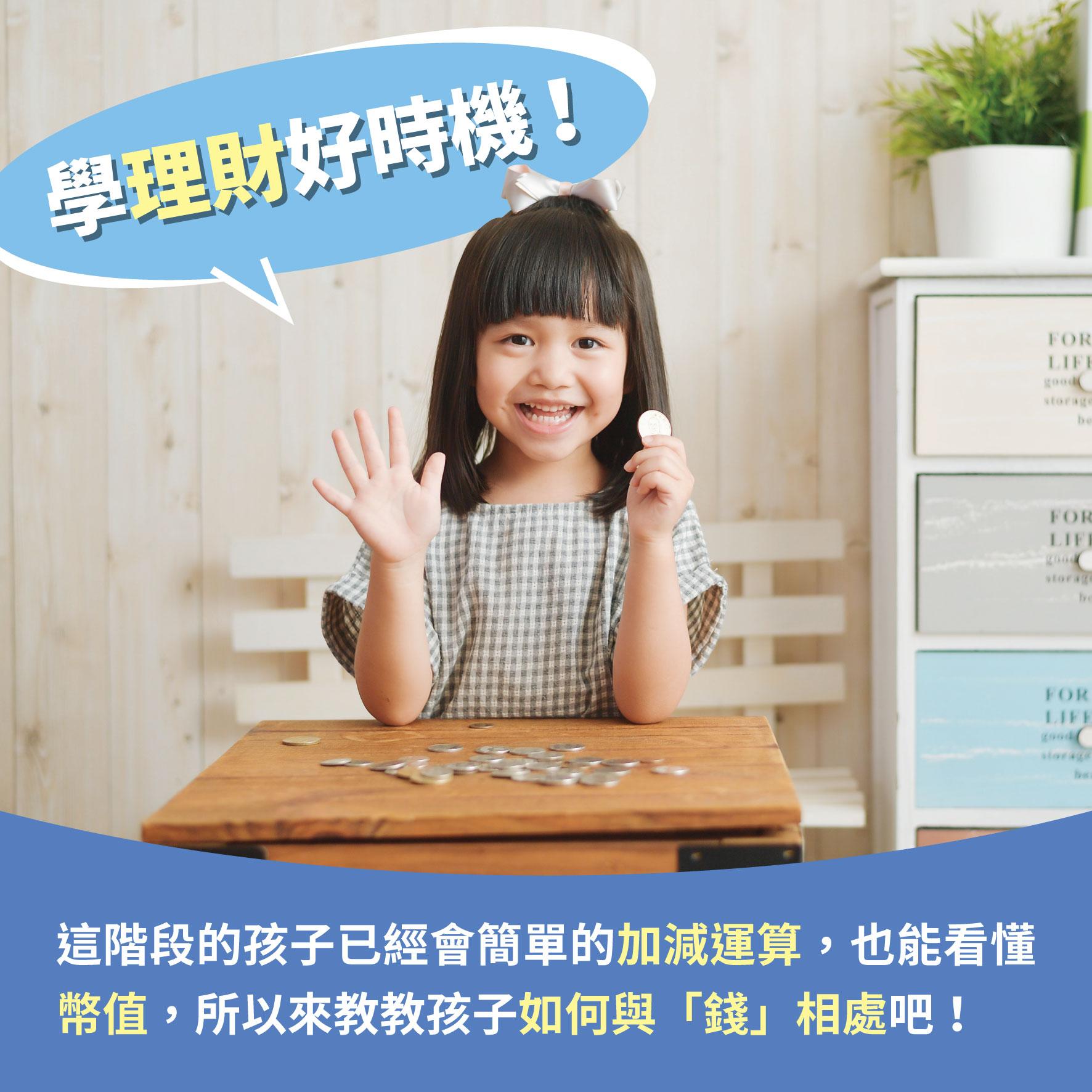 幼兒5歲(第30週)學理財好時機!