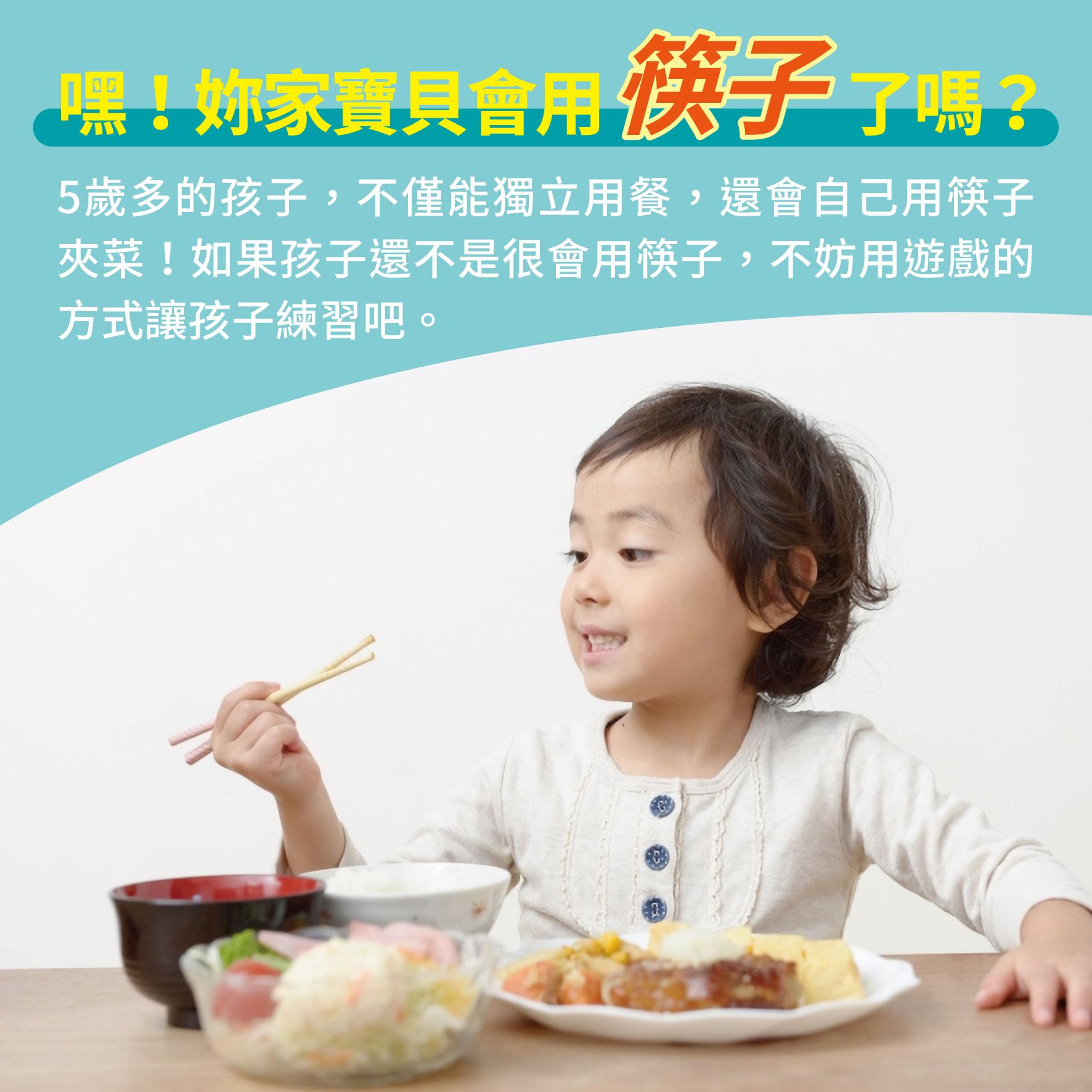 幼兒5歲(第32週)嘿!妳家寶貝會用筷子了嗎?