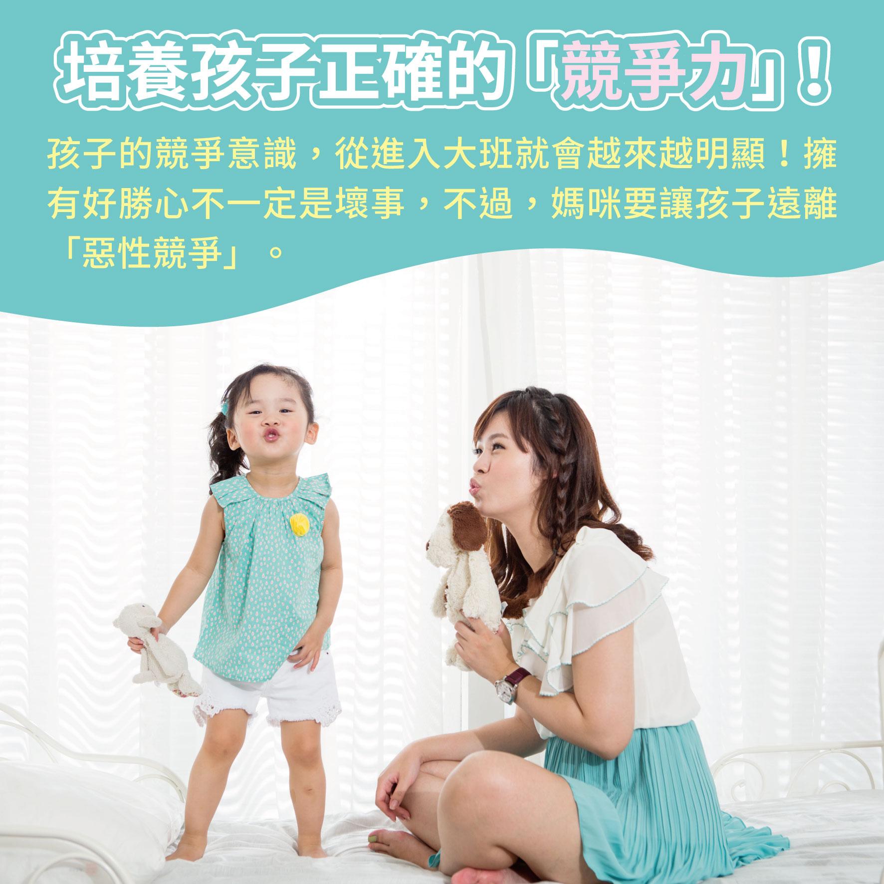 幼兒5歲(第34週)培養孩子正確的「競爭力」!