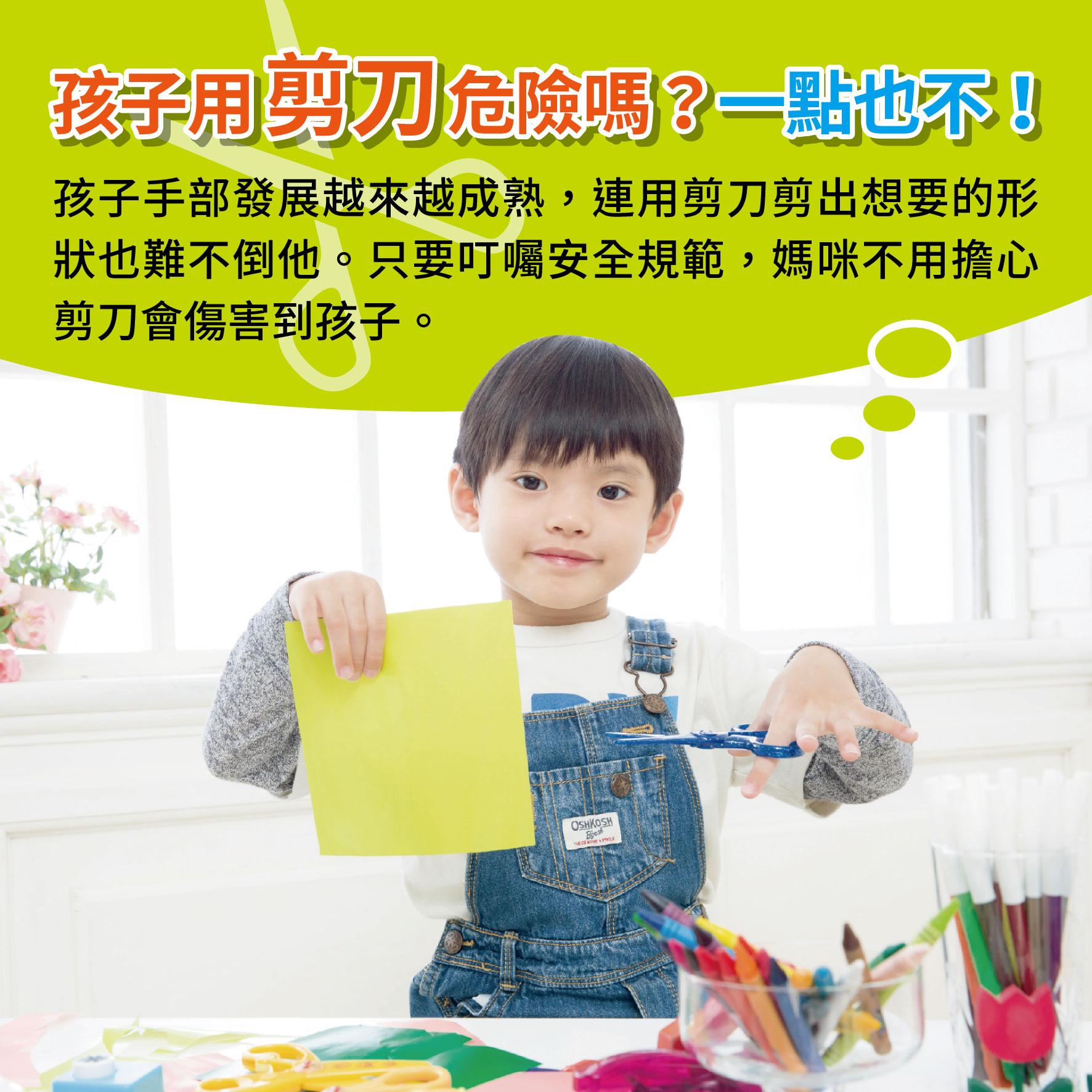 幼兒5歲(第36週)孩子用剪刀危險嗎?一點也不!