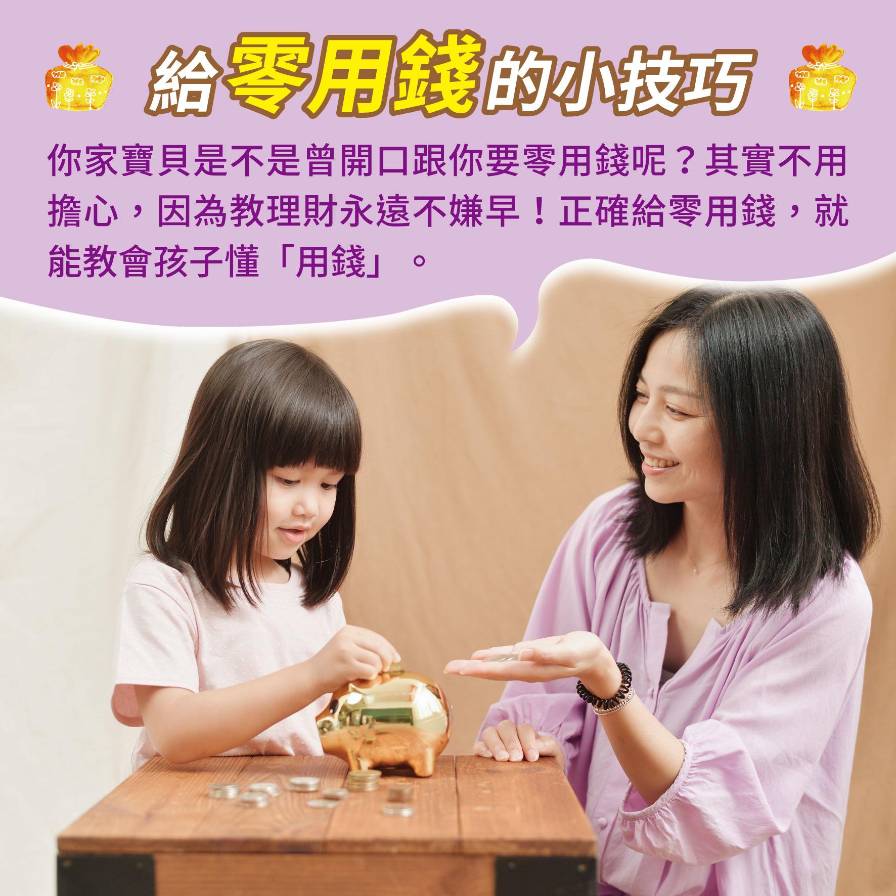幼兒5歲(第44週)給零用錢的小技巧