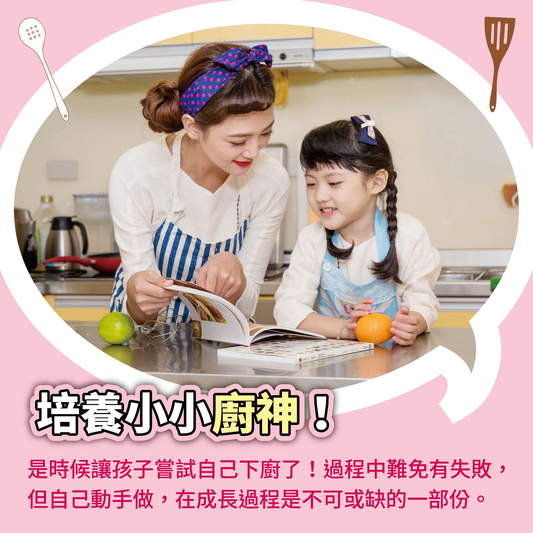 幼兒5歲(第46週)培養小小廚神!