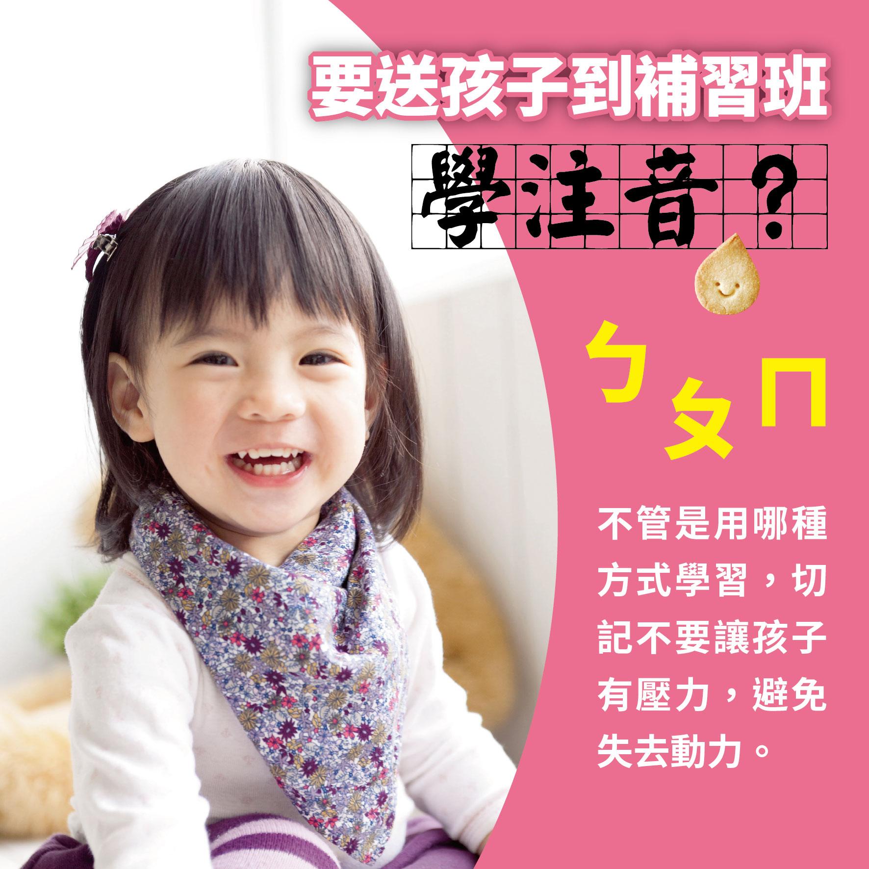 幼兒6歲(第6週)要送孩子到補習班學注音?