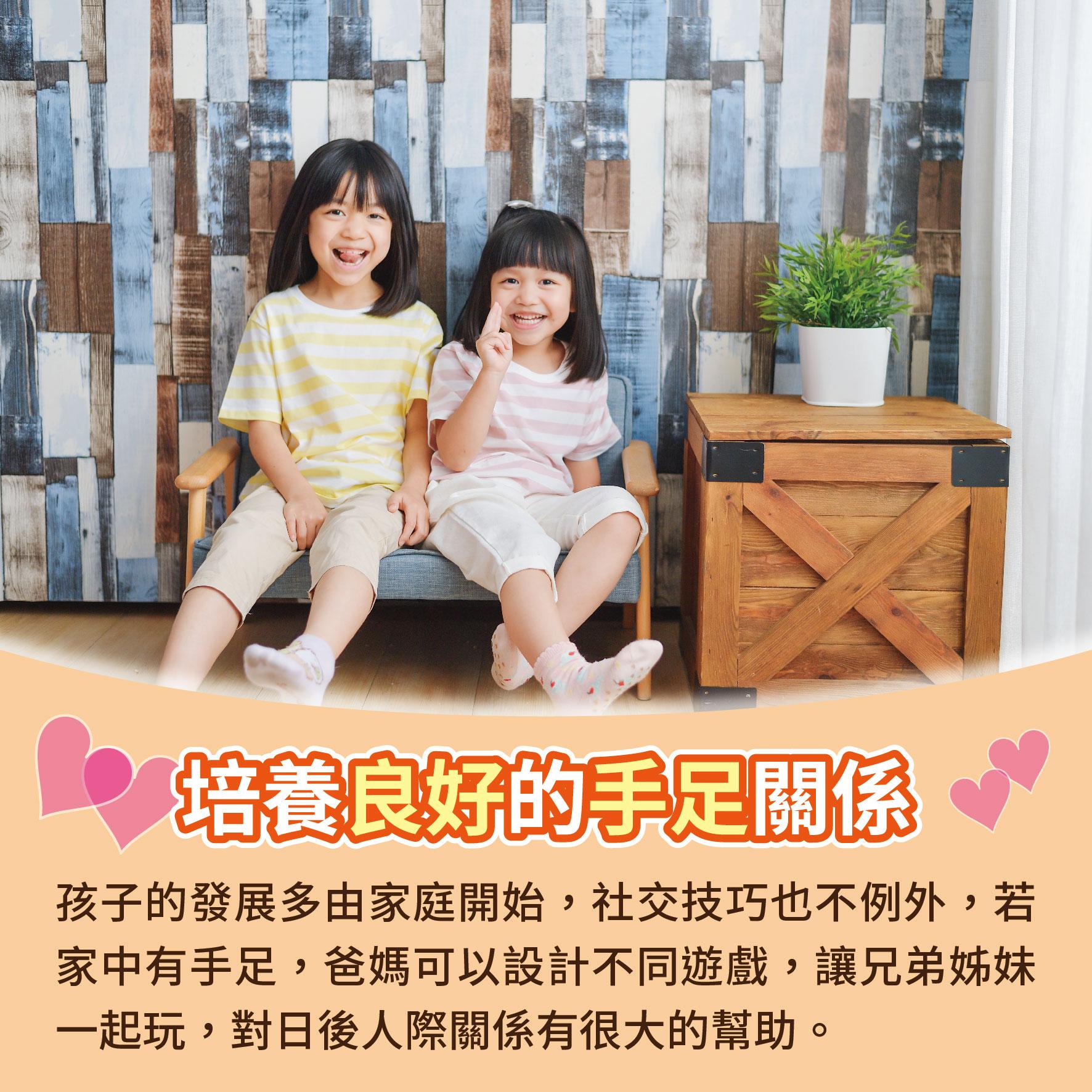 幼兒6歲(第8週)培養良好的手足關係