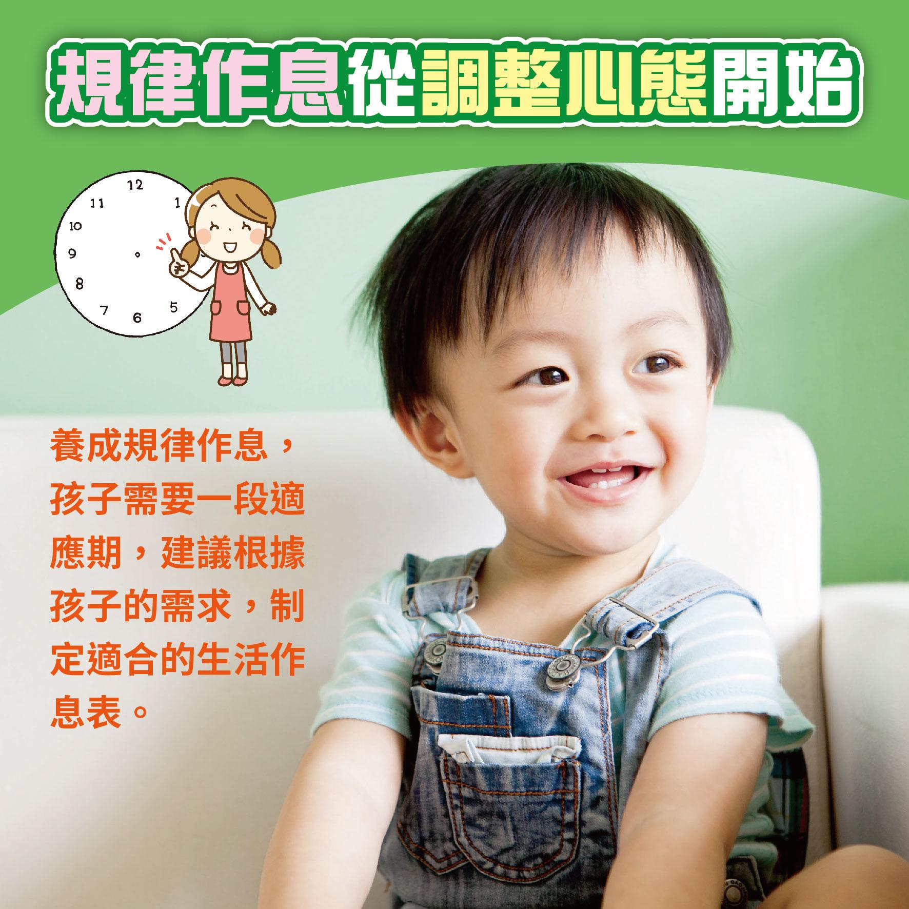 幼兒6歲(第10週)規律作息從調整心態開始