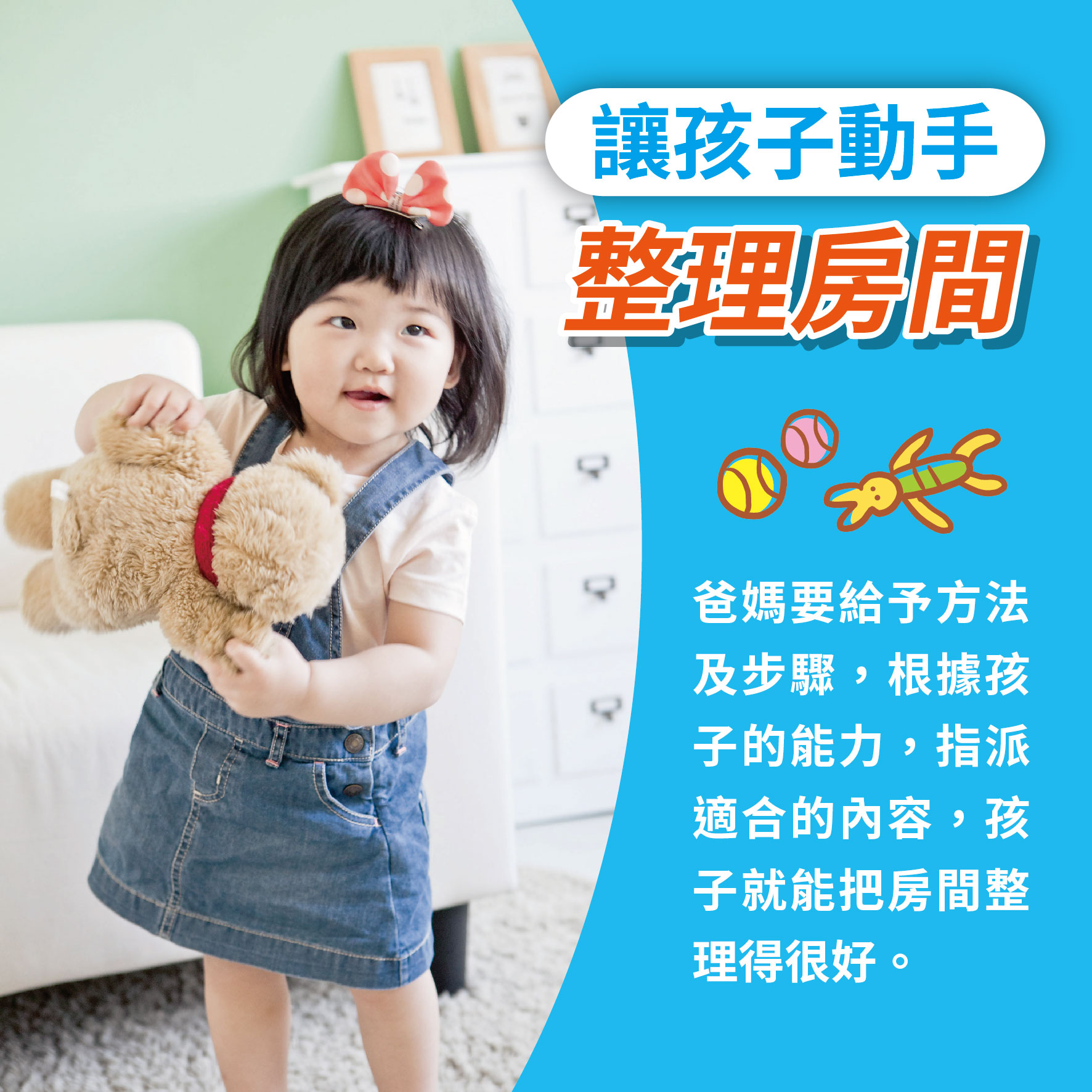 幼兒6歲(第12週)讓孩子動手整理房間