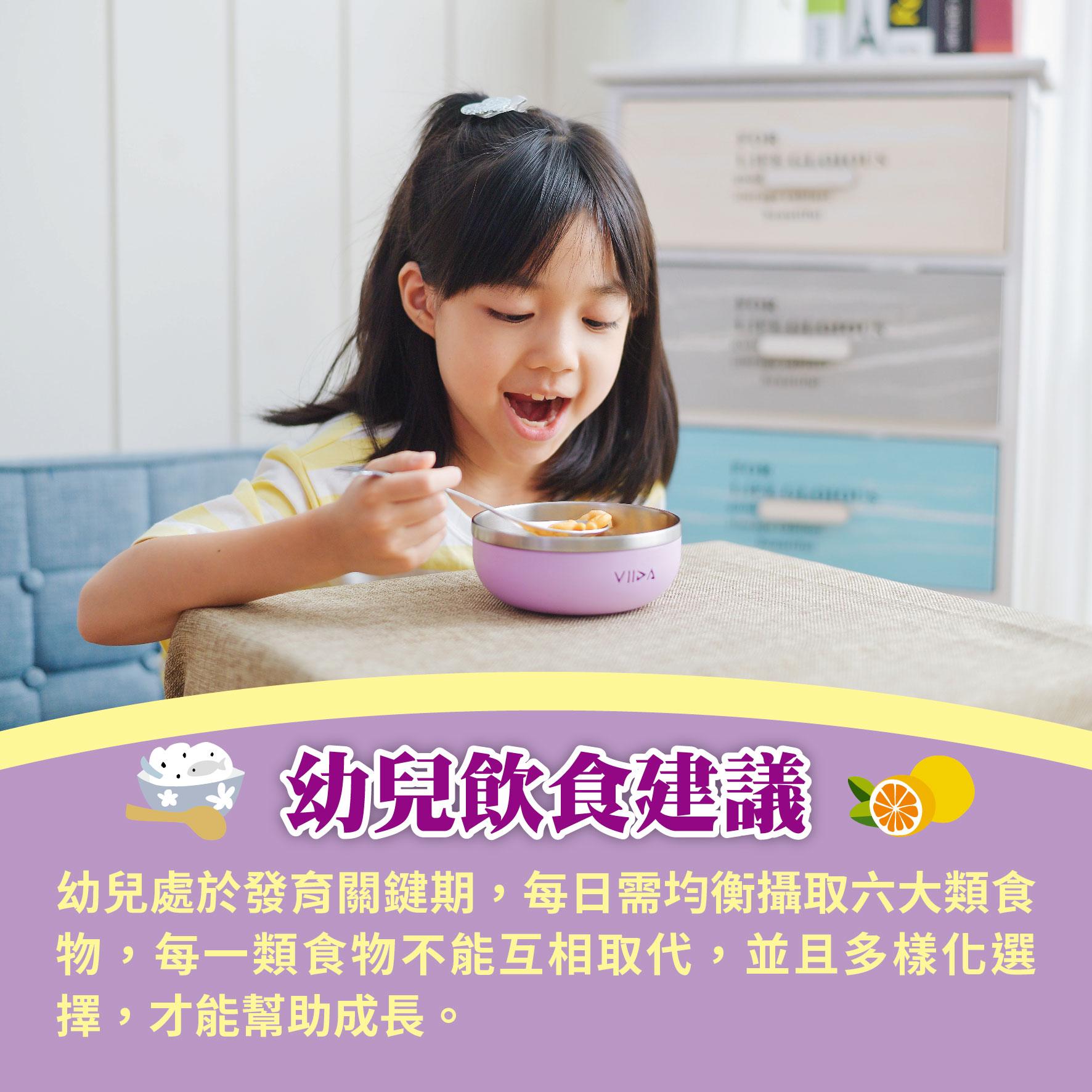 幼兒6歲(第16週)幼兒飲食建議