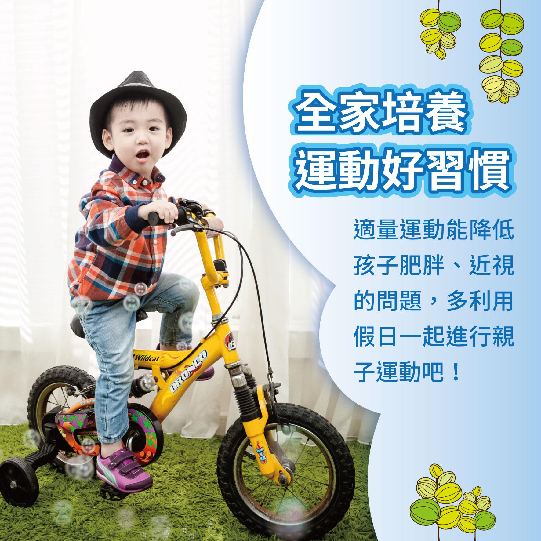幼兒6歲(第18週)全家培養運動好習慣