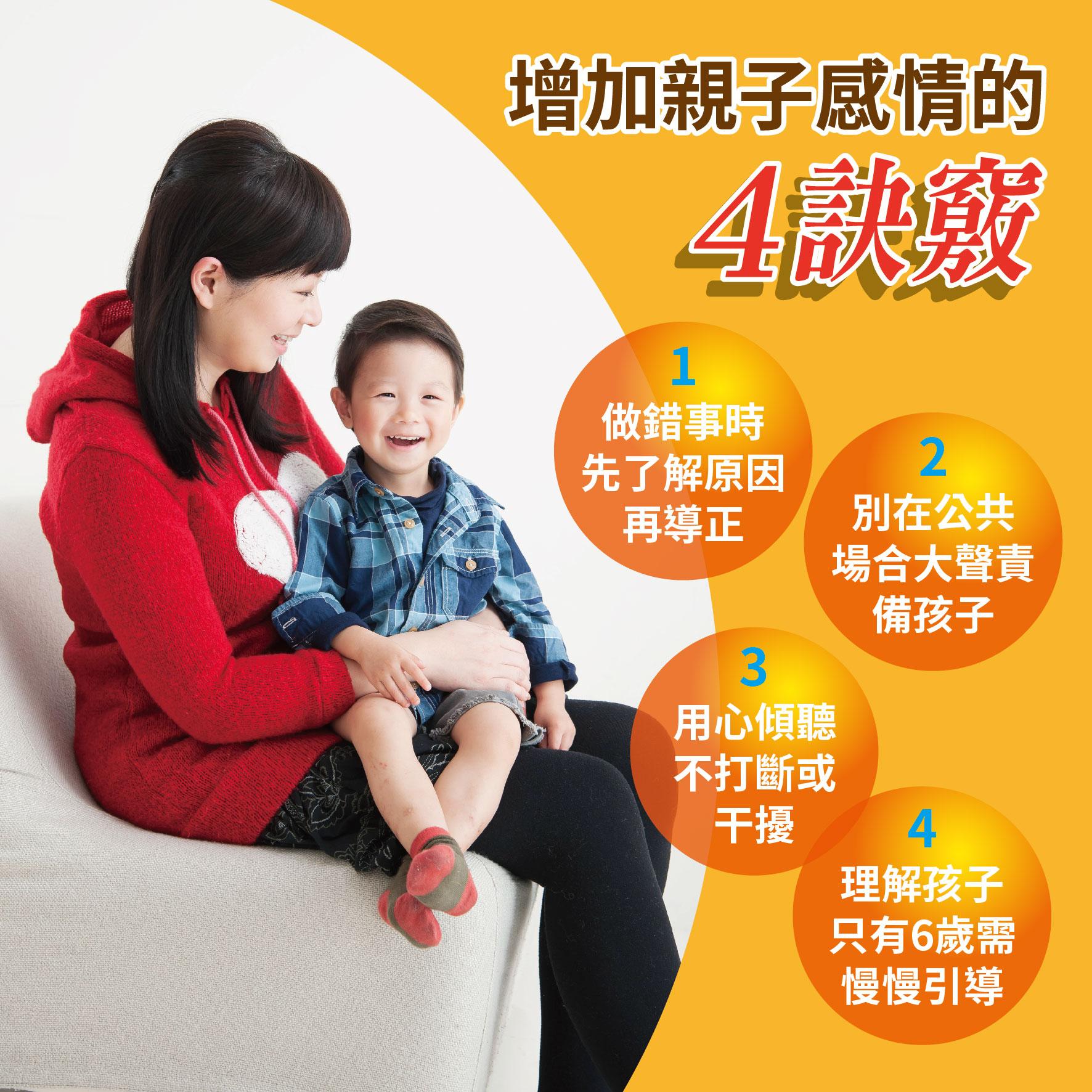 幼兒6歲(第22週)增加親子感情的4訣竅