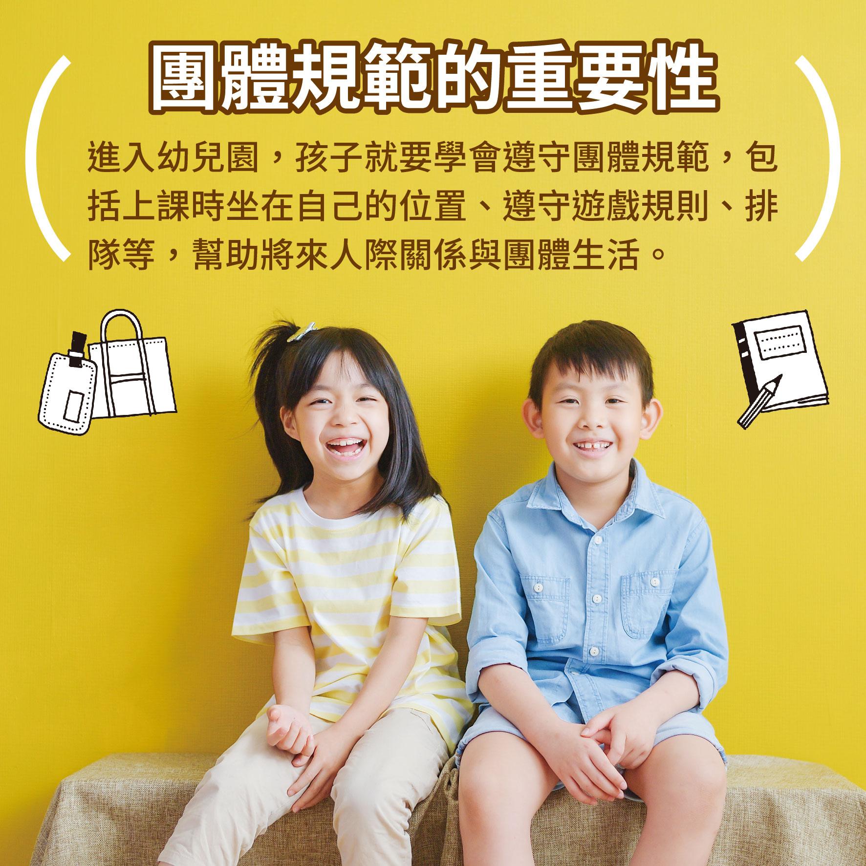 幼兒6歲(第24週)團體規範的重要性