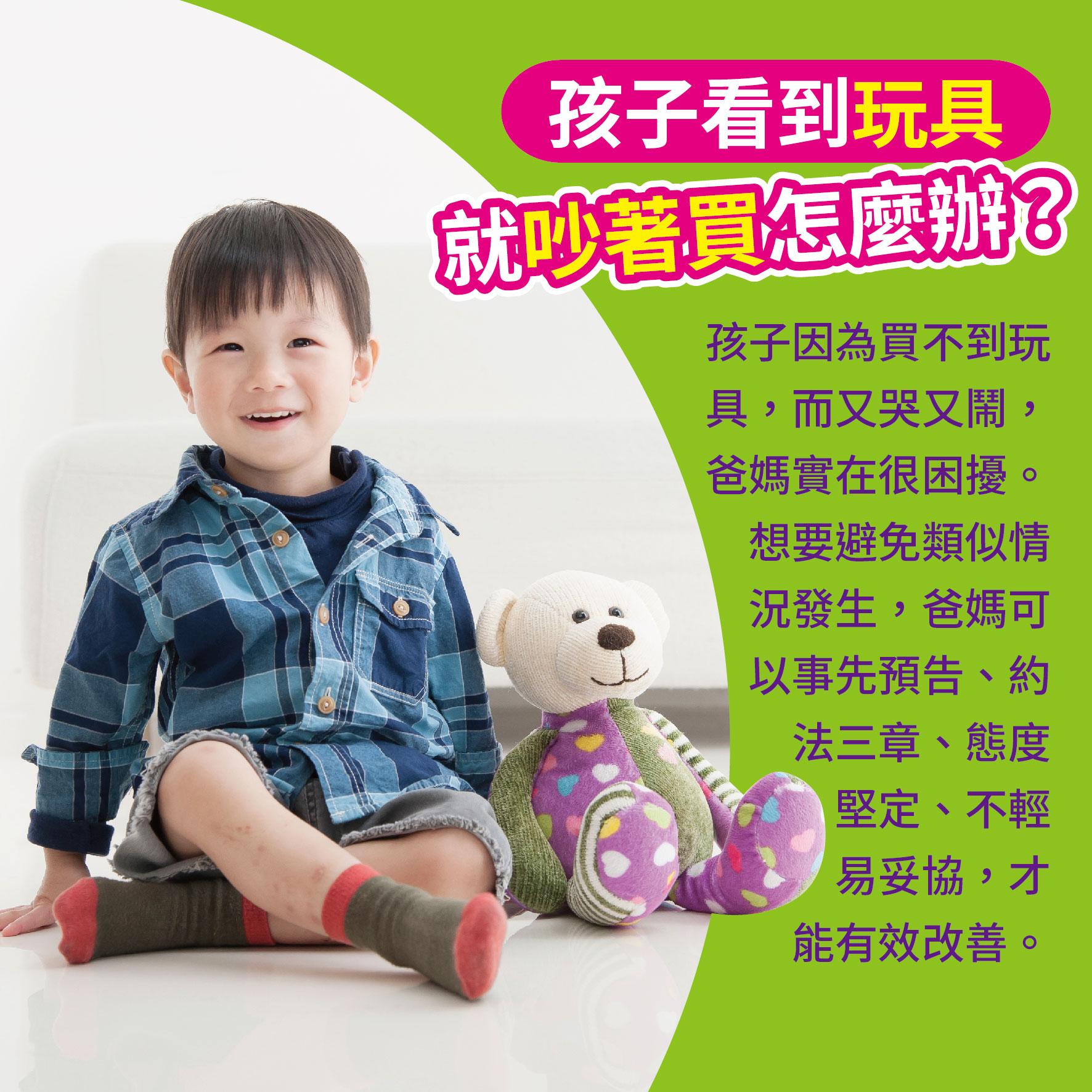 幼兒6歲(第26週)孩子看到玩具 就吵著買怎麼辦?