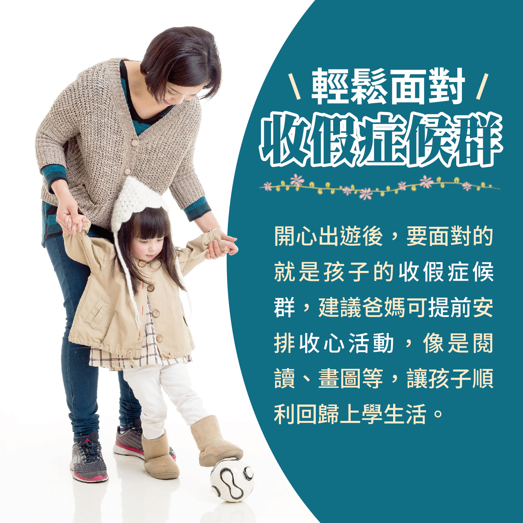 幼兒6歲(第28週)輕鬆面對 收假症侯群