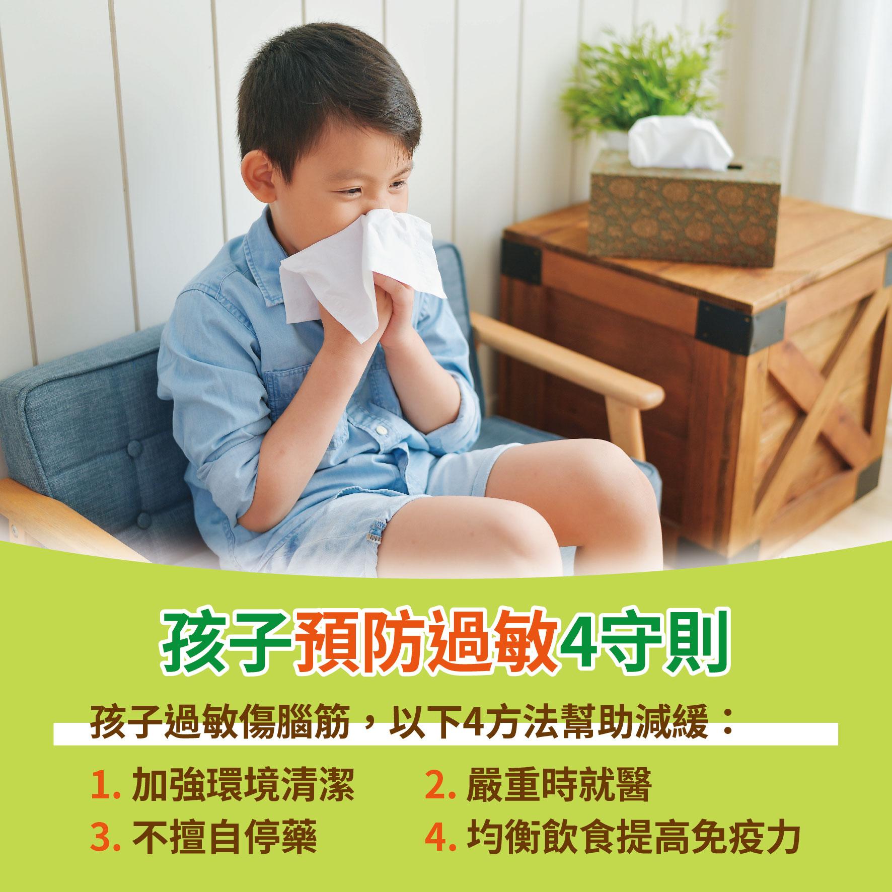 幼兒6歲(第30週)孩子預防過敏4守則