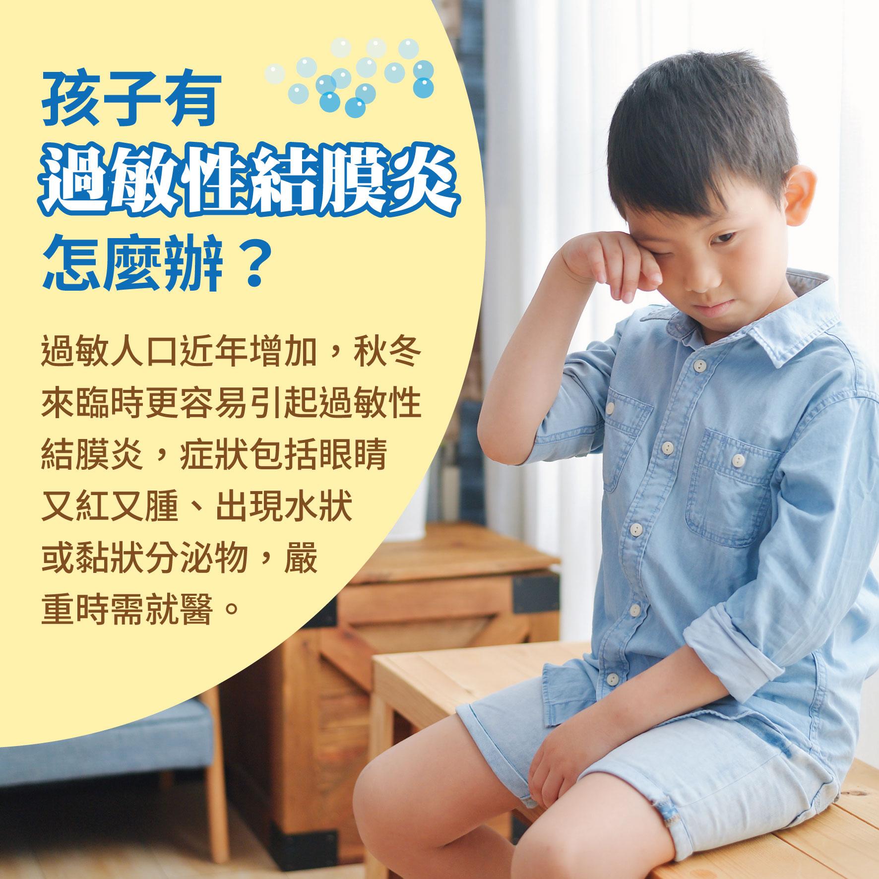 幼兒6歲(第34週)孩子有過敏性結膜炎怎麼辦?