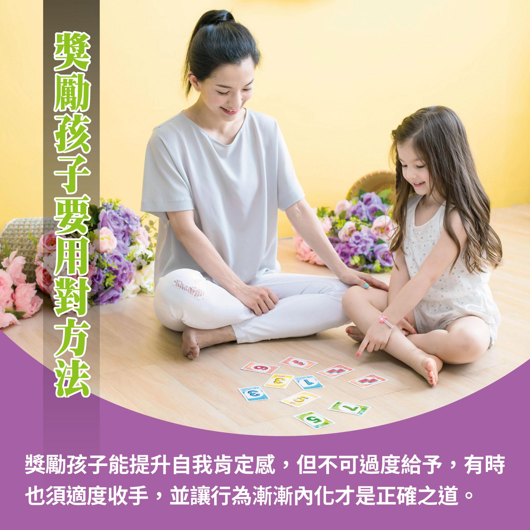 幼兒6歲(第36週)獎勵孩子要用對方法