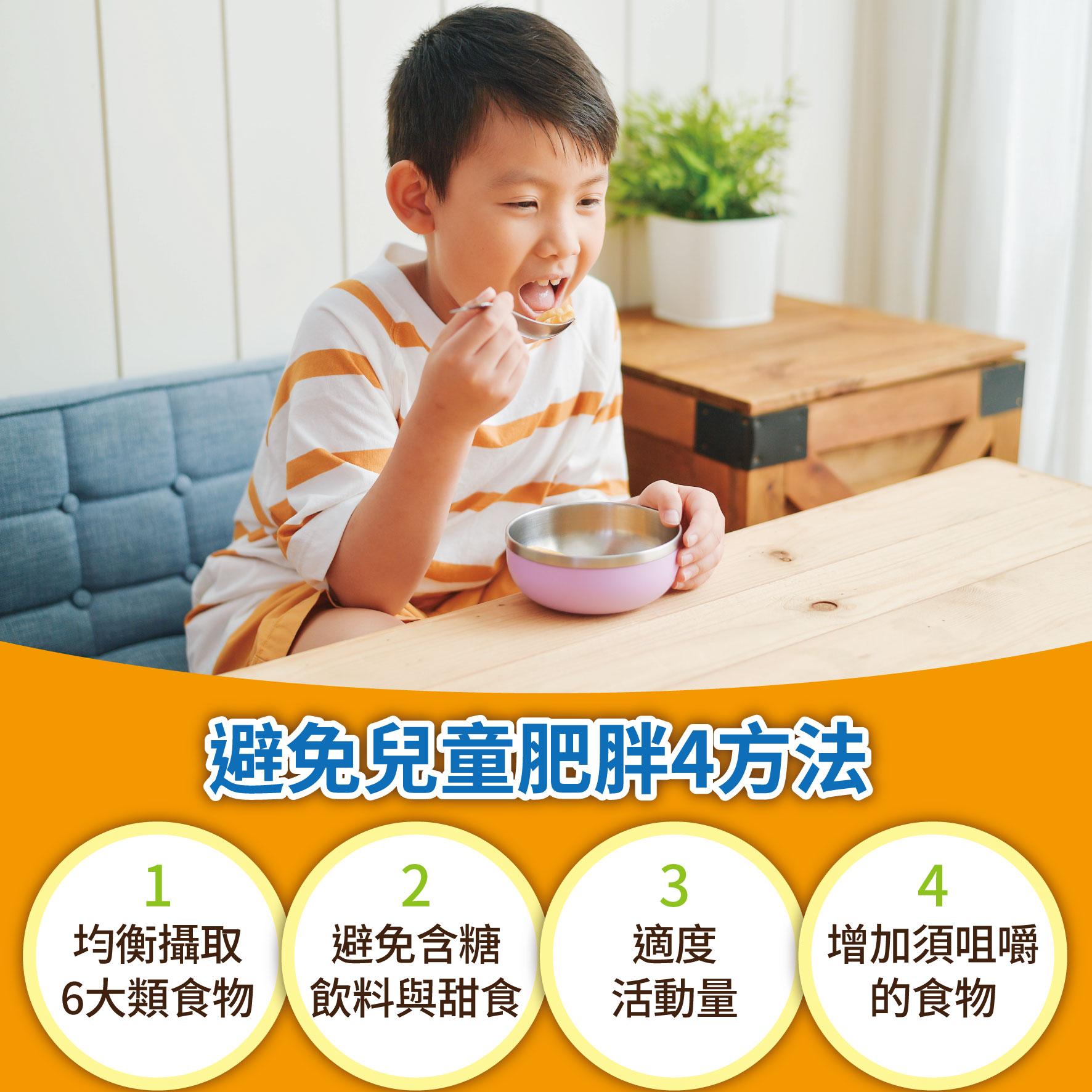 幼兒6歲(第40週)避免兒童肥胖4方法