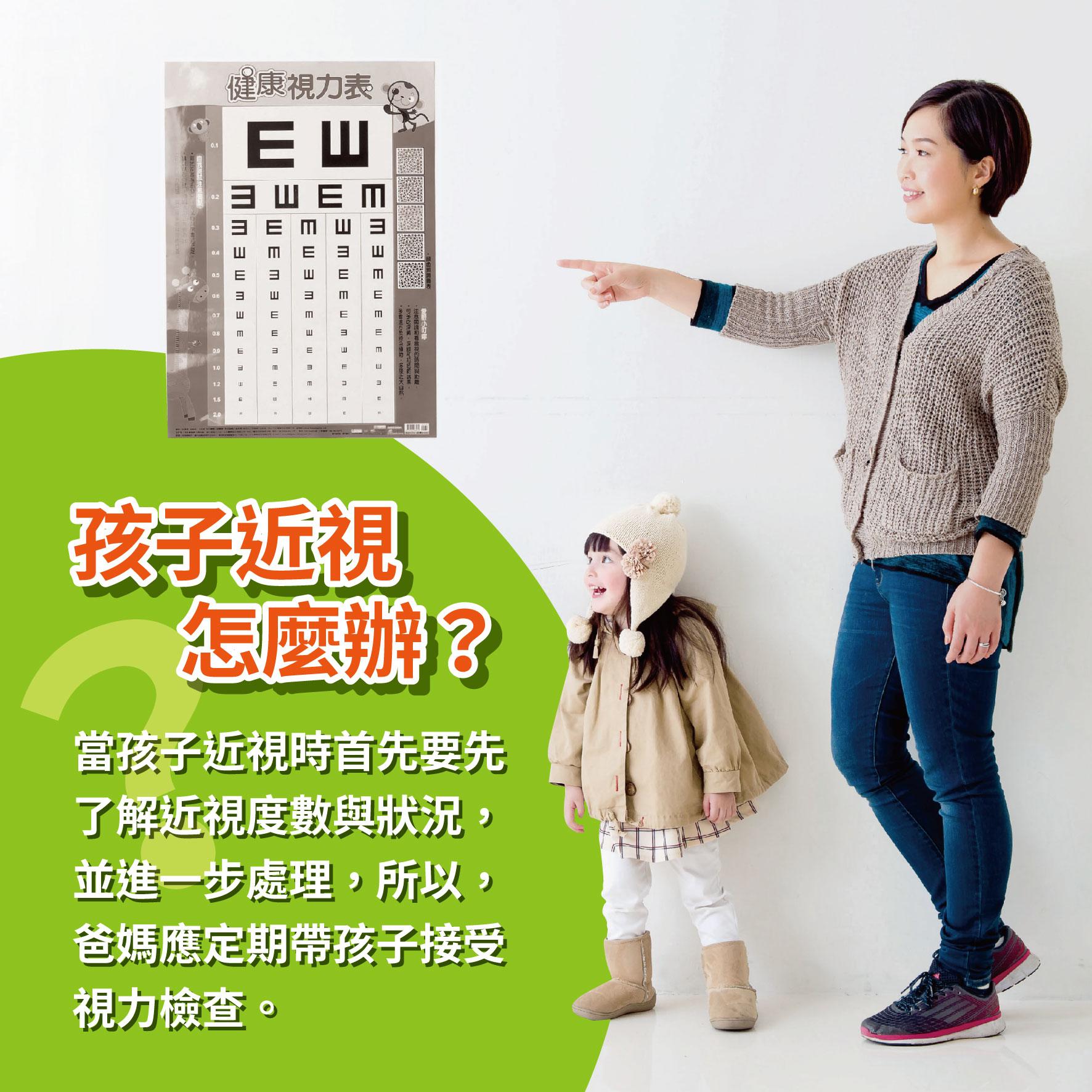 幼兒6歲(第48週)孩子近視怎麼辦?