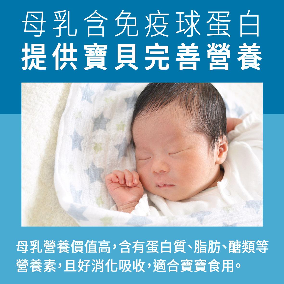 寶寶篇第1週-母乳含免疫球蛋白 提供寶寶完善營養