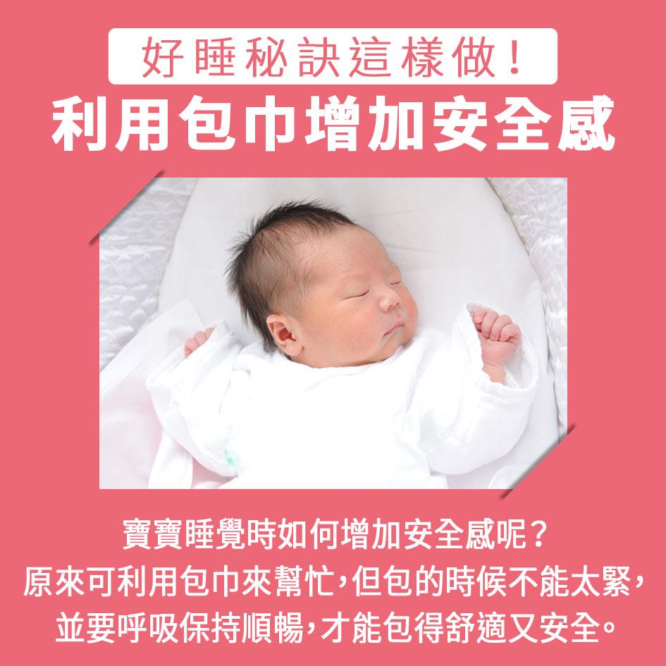寶寶篇第3週-好睡秘訣這樣做!利用包巾增加安全感