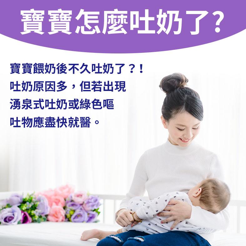 寶寶篇第4週-寶寶怎麼吐奶了?