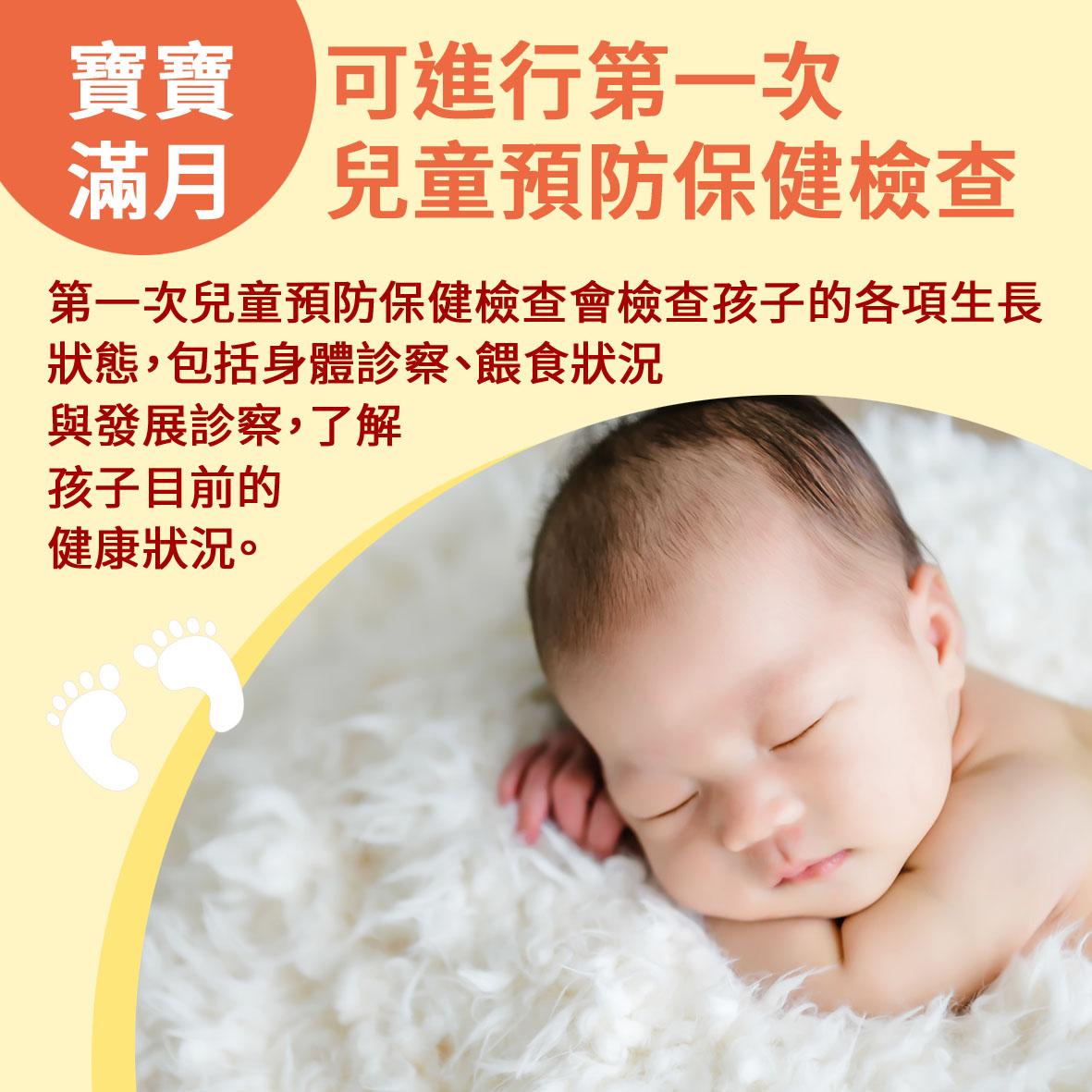 寶寶篇第5週-寶寶滿月可進行第一次兒童預防保健檢查