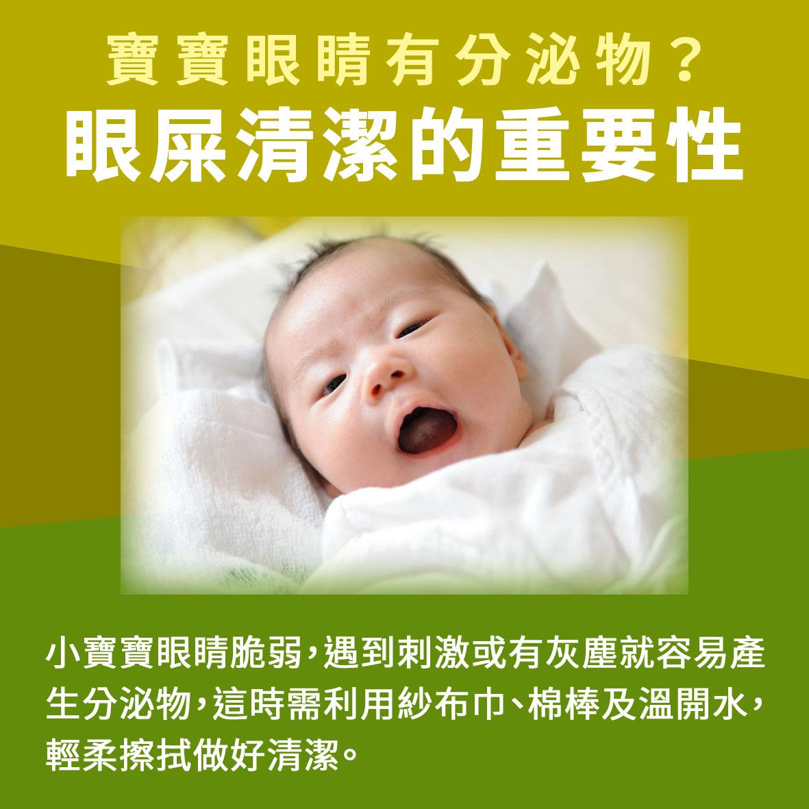 寶寶篇第6週-寶寶眼睛有分泌物?眼屎清潔的重要性