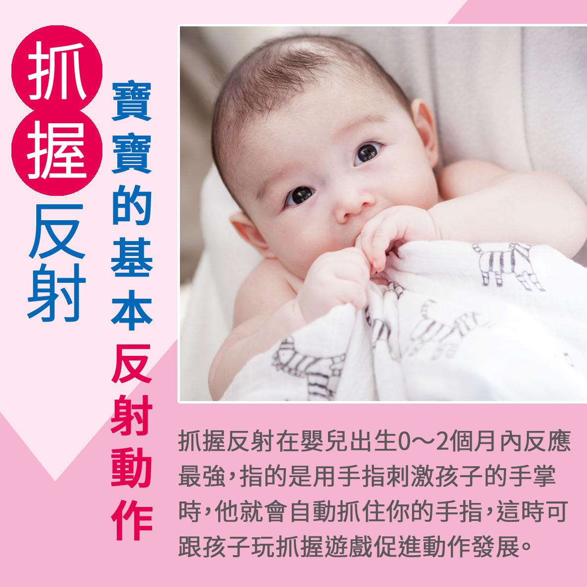 寶寶篇第7週-抓握反射 寶寶的基本反射動作