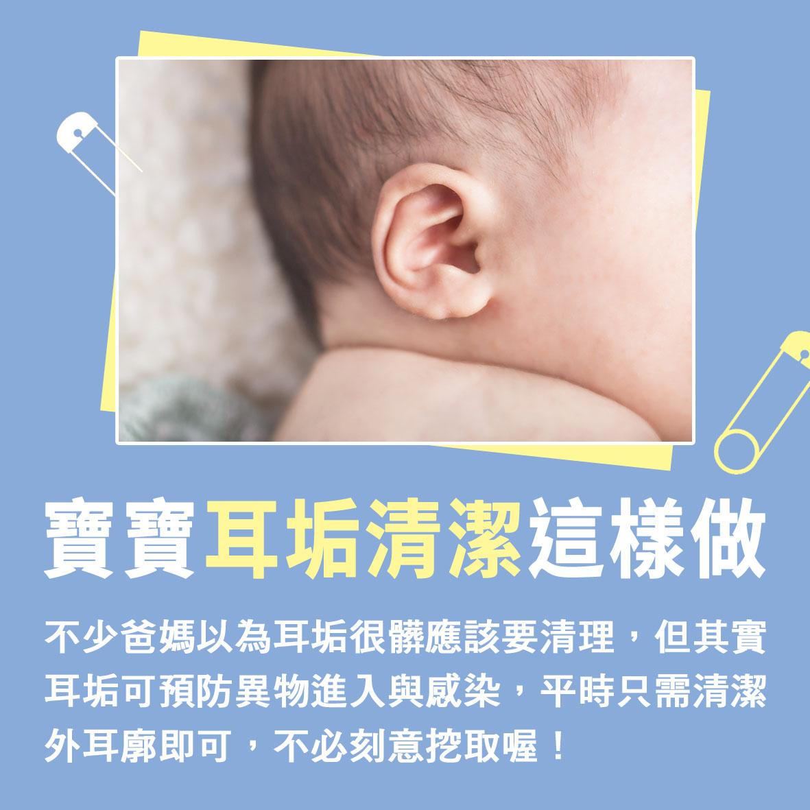 寶寶篇第8週-寶寶耳垢清潔這樣做
