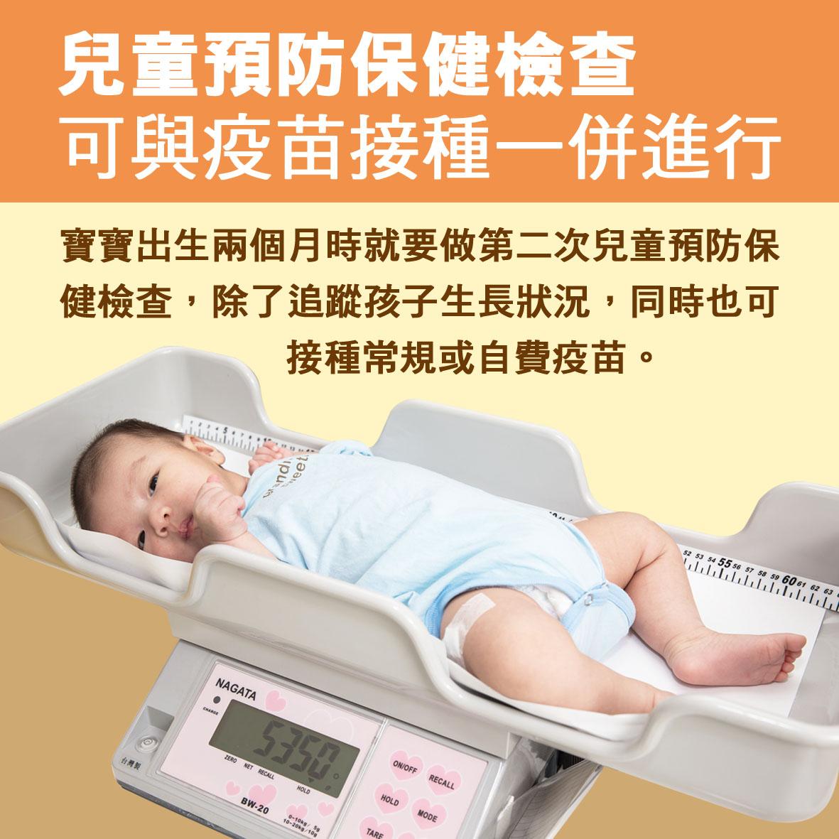 寶寶篇第9週-兒童預防保健檢查可與疫苗接種一併進行