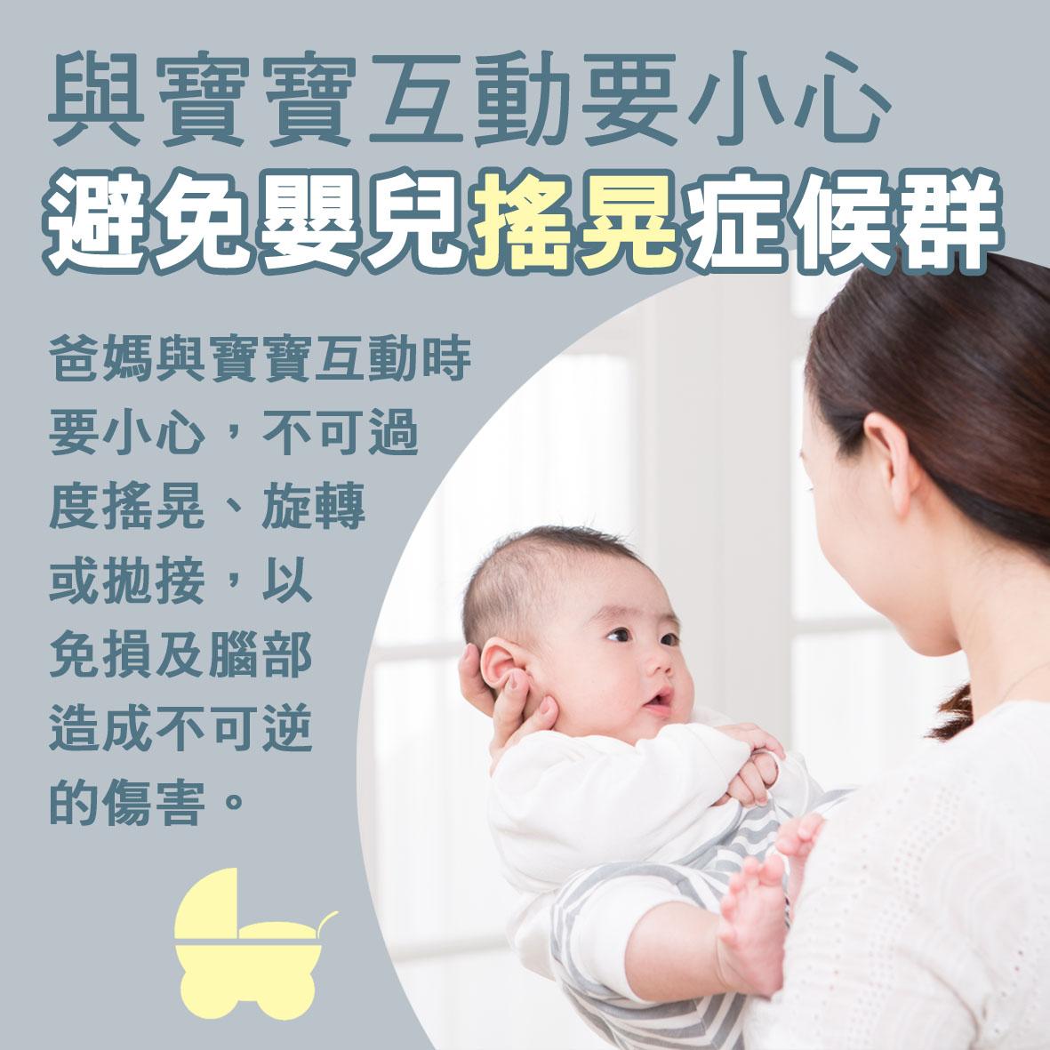 寶寶篇第10週-與寶寶互動要小心 避免嬰兒搖晃症候群